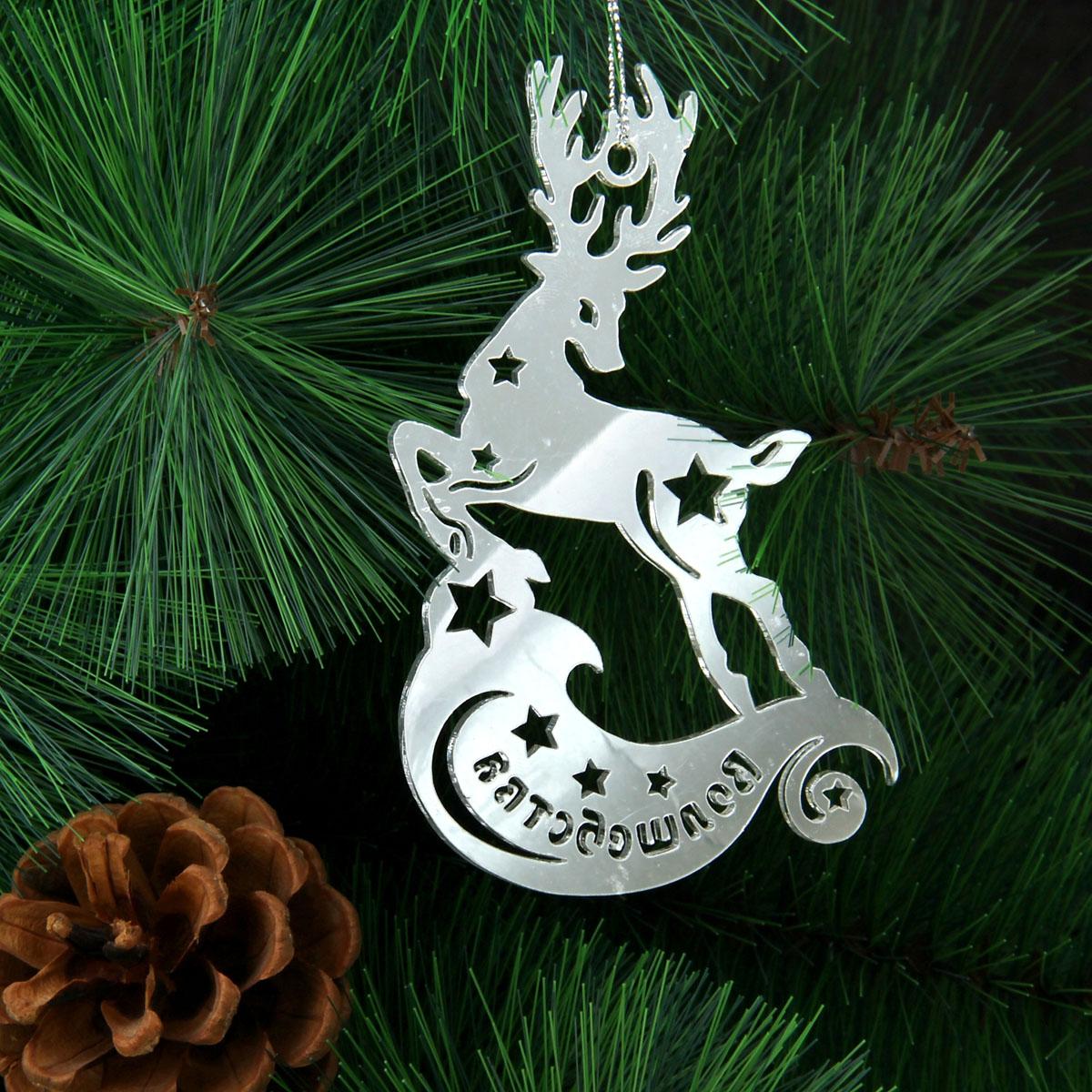 Новогоднее подвесное украшение Sima-land Волшебства, цвет: серебристыйK100Новогоднее украшение Sima-land Волшебства отлично подойдет для декорации вашего дома и новогодней ели. Игрушка выполнена из акрила в виде северного оленя, декорированного изображением звезд. Украшение оснащено зеркальной поверхностью и специальной текстильной петелькой для подвешивания.Елочная игрушка - символ Нового года. Она несет в себе волшебство и красоту праздника. Создайте в своем доме атмосферу веселья и радости, украшая всей семьей новогоднюю елку нарядными игрушками, которые будут из года в год накапливать теплоту воспоминаний. Коллекция декоративных украшений из серии Зимнее волшебство принесет в ваш дом ни с чем не сравнимое ощущение праздника! Материал: акрил, текстиль.