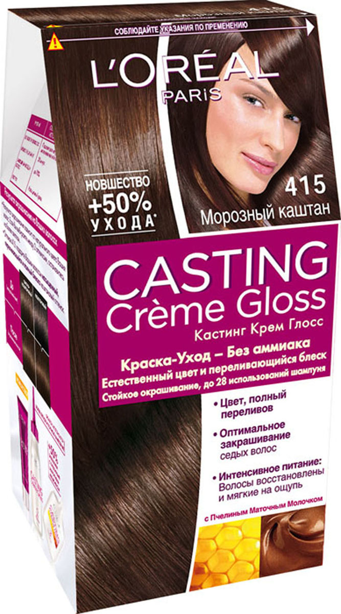 LOreal Paris Стойкая краска-уход для волос Casting Creme Gloss без аммиака, оттенок 415, Морозный каштанMP59.4DОкрашивание волос превращается в настоящую процедуру ухода, сравнимую с оздоровлением волос в салоне красоты. Уникальный состав краски во время окрашивания защищает структуру волос от повреждения, одновременно ухаживая и разглаживая их по всей длине.Сохранить и усилить эффект шелковых блестящих волос после окрашивания позволит использование Нового бальзама Максимум Блеска, обогащенного пчелинным маточным молочком, который питает и разглаживает волосы, придавая им в 4 раза больше блеска неделю за неделей. В состав упаковки входит: красящий крем без аммиака (48 мл), тюбик с проявляющим молочком (72 мл), флакон с бальзамом для волос «Максимум Блеска» (60 мл), пара перчаток, инструкция по применению.