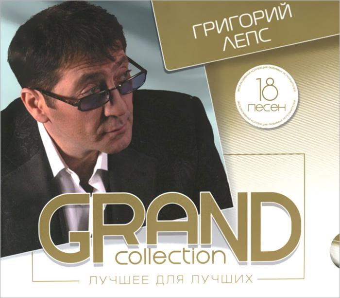 Григорий Лепс Grand Collection. Григорий Лепс григорий лепс grand collection григорий лепс