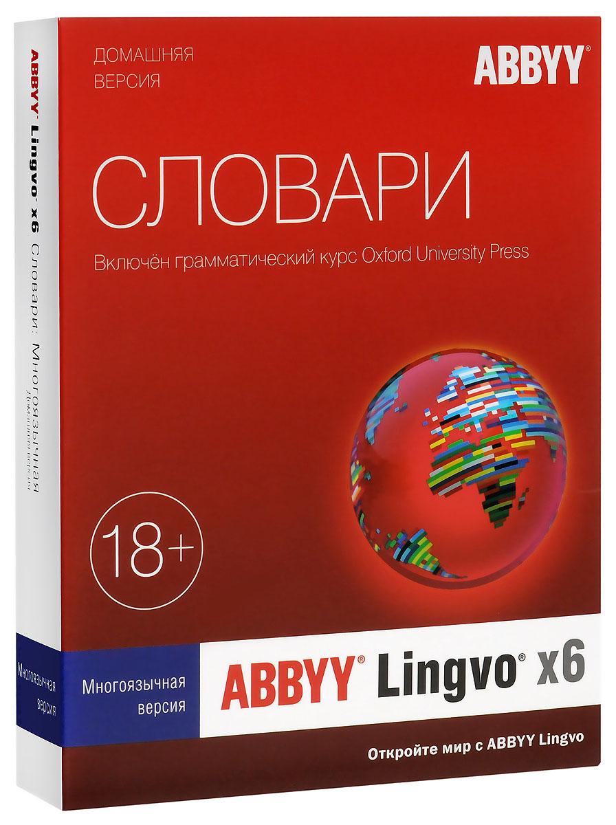 ABBYY Lingvo x6. Многоязычная Домашняя версия перевод с английского