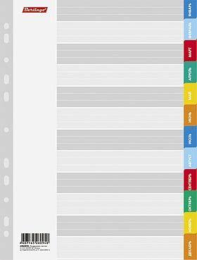 """Разделители из набора Berlingo """"Январь-Декабрь"""" предназначены для хранения и классификации документов формата А4 в папках или тетрадях на кольцах. Изготовлены из картона со вставками 12 разных цветов, дополненными названиями месяцев года. Имеют боковую мультиперфорацию. В наборе 12 разделителей."""