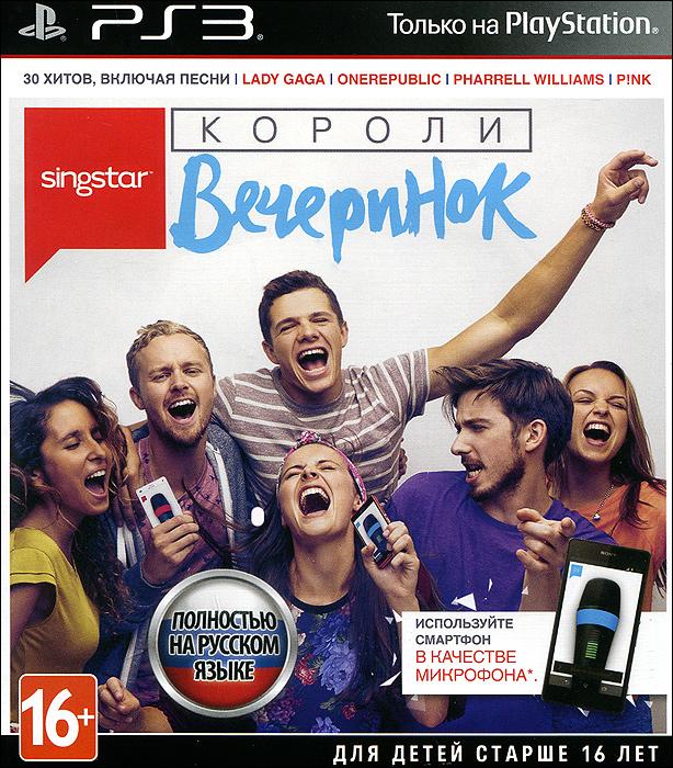 SingStar: Короли вечеринок (PS3)