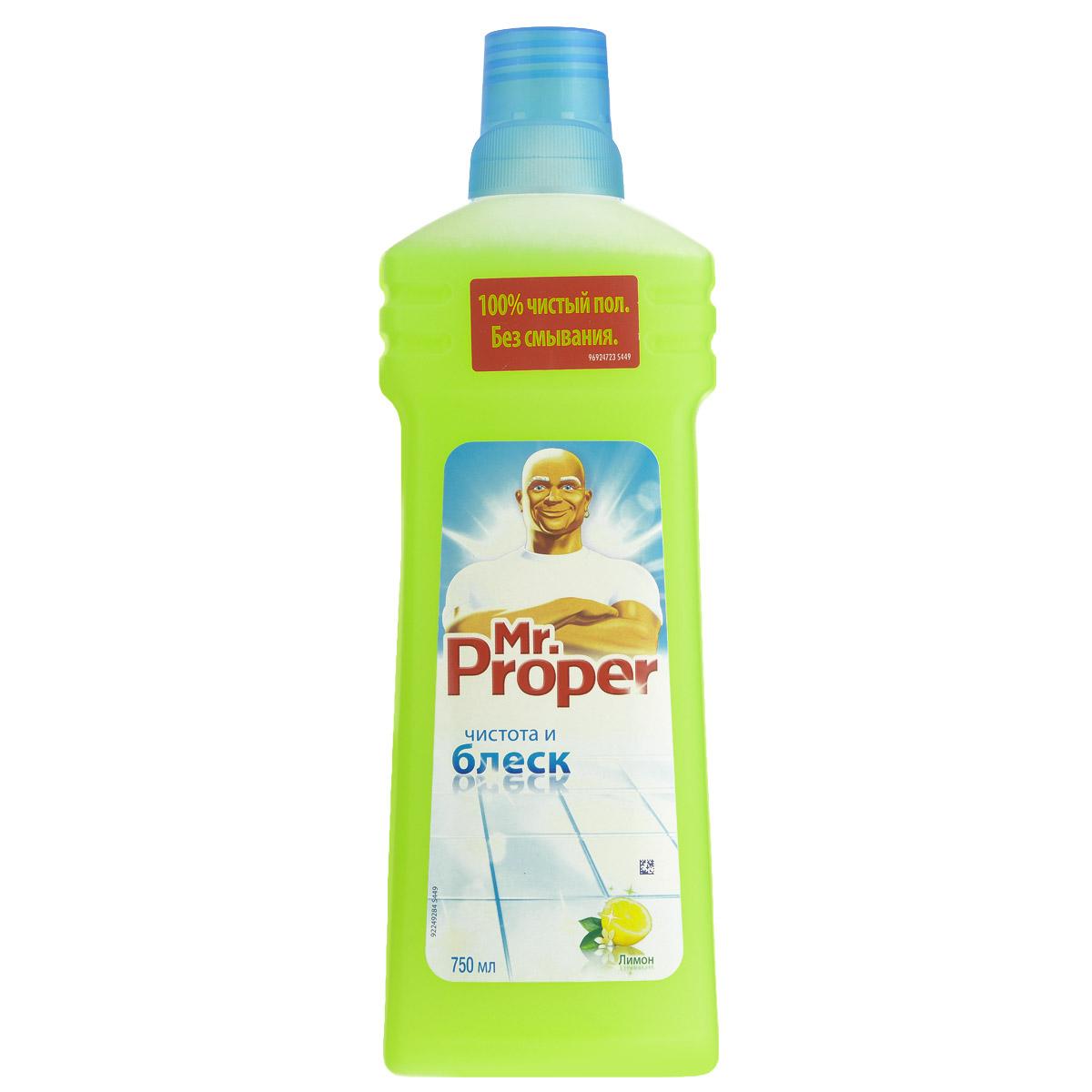 Моющая жидкость для уборки Mr. Proper Лимон, 750 мл787502Моющая жидкость для уборки Mr. Proper Лимон отмывает полы и стены быстро и легко. Его безвредная рН формула подходит для различных поверхностей, включая лакированный паркет и ламинат. Раствор (60 мл на 5 л воды) не нужно смывать. Состав: Товар сертифицирован.Уважаемые клиенты!Обращаем ваше внимание на возможные изменения в дизайне упаковки. Качественные характеристики товара остаются неизменными. Поставка осуществляется в зависимости от наличия на складе.
