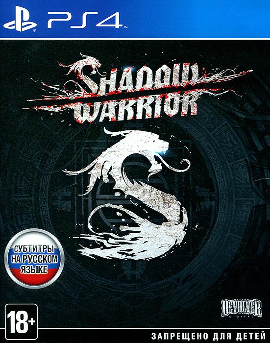 Shadow Warrior. Русские субтитры (PS4)