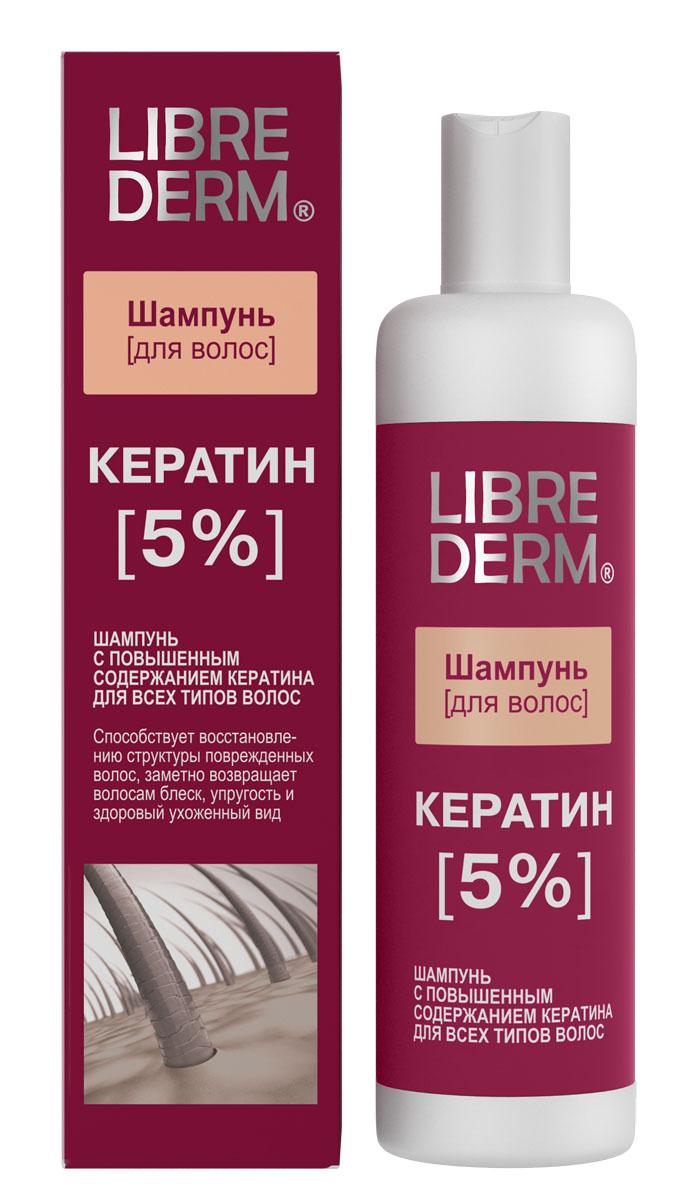 Librederm Шампунь Кератин, для всех типов волос, 250 мл72523WDШампунь с повышенным содержанием кератина (5%) создан для очищения и одновременного оказания экстренной помощи сухим, ломким, тонким, лишенным жизненной силы волосам. Применение шампуня способствует восстановлению структуры поврежденных волос, заметно возвращает волосам блеск, упругость и здоровый ухоженный вид. Товар сертифицирован.