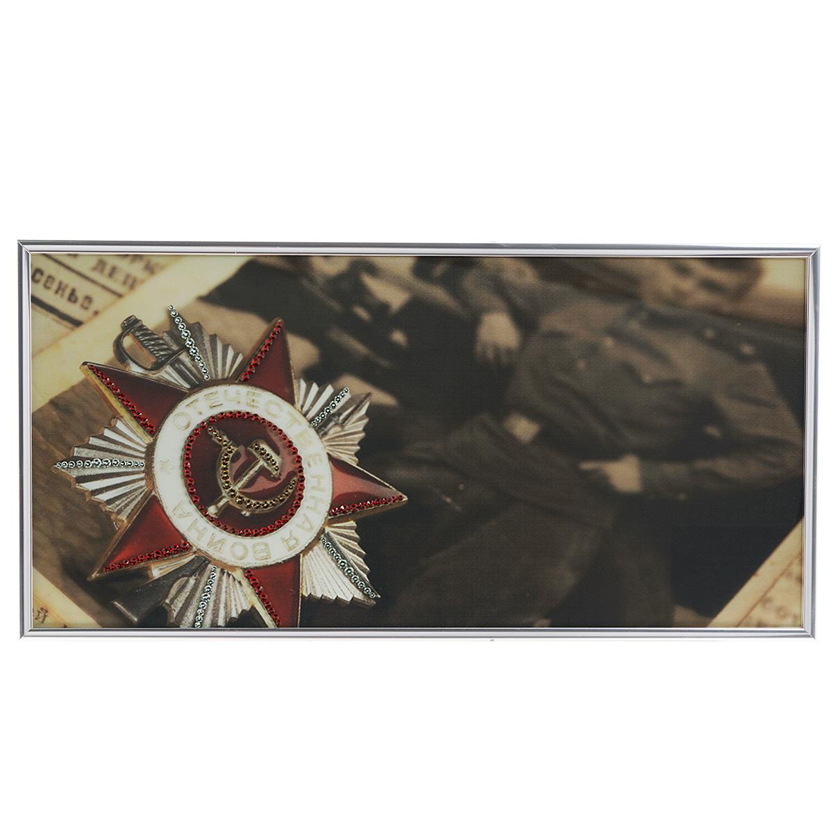 Картина с кристаллами Swarovski Орден Отечественной войны I степени, 40 х 20 см12723Изящная картина в алюминиевой раме Орден Отечественной войны I степени инкрустирована кристаллами Swarovski, которые отличаются четкой и ровной огранкой, ярким блеском и чистотой цвета. Идеально подобранная палитра кристаллов прекрасно дополняет картину. С задней стороны изделие оснащено специальной металлической петелькой для размещения на стене. Картина с кристаллами Swarovski элегантно украсит интерьер дома, а также станет прекрасным подарком, который обязательно понравится получателю. Блеск кристаллов в интерьере - что может быть сказочнее и удивительнее. Изделие упаковано в подарочную картонную коробку синего цвета и комплектуется сертификатом соответствия Swarovski.