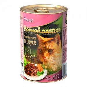 Консервы для взрослых кошек Ночной охотник, с ягненком в соусе, 400 г17172Консервы для взрослых кошек Ночной охотник с ягненком в соусе - полноценное сбалансированное питание для взрослых кошек. Изготовлены из натурального мяса, без содержания сои, консервантов и ГМО продуктов. В состав корма входят питательные вещества, белки, минеральные вещества, витамины, таурин и другие компоненты, необходимые кошке для ежедневного питания.Состав: мясо ягненка не менее 10%, мясо и субпродукты животного происхождения, злаки, растительное масло, минеральные вещества, таурин, витамины А, D, E.Пищевая ценность в 100 г: сырой белок - 7%, сырой жир - 3,5%, сырая клетчатка - 0,4%, кальций - 0,25%, фосфор - 0,3%, сырая зола - 2%, влажность 80%.Вес: 400 г.Энергетическая ценность: 80 ккал/100г.Товар сертифицирован.