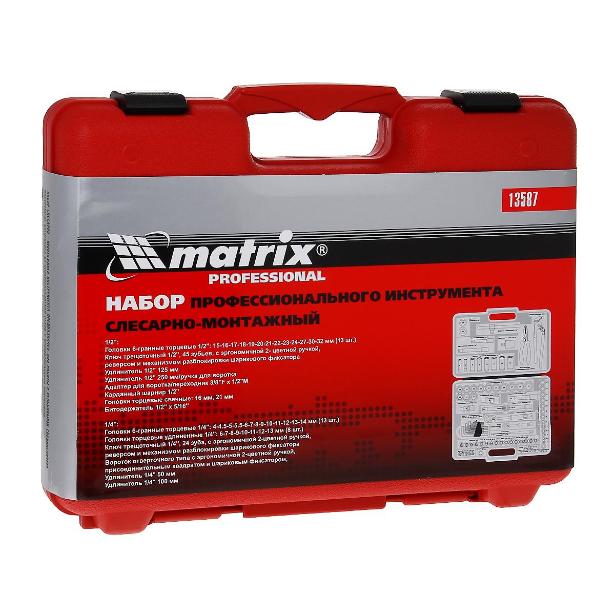 Набор слесарно-монтажный Matrix, 117 предметов80621Слесарно-монтажный набор Matrix предназначен для монтажа и демонтажа резьбовых соединений. Инструменты выполнены из хромованадиевой стали с хромированным покрытием, что обеспечивает высокое качество и долговечность.Состав набора:1/2:Головки шестигранные торцевые: 15 мм, 16 мм, 17 мм, 18 мм, 19 мм, 20 мм, 21 мм, 22 мм, 23 мм, 24 мм, 27 мм, 30 мм, 32 мм.Ключ трещоточный, 45 зубьев, с эргономичной двухцветной ручкой, реверсом и механизмом разблокировки шарикового фиксатора.Удлинитель 125 мм.Удлинитель 250 мм/ручка для воротка.Адаптер для воротка/переходник 3/8F х 1/2M.Карданный шарнир.Головки торцевые свечные: 16 мм, 21 мм.Битодержатель 1/2 х 5/16.1/4:Головки шестигранные торцевые: 4 мм, 4,5 мм, 5 мм, 5.5 мм, 6 мм, 7 мм, 8 мм, 9 мм, 10 мм, 11 мм, 12 мм, 13 мм, 14 мм.Шестигранные угловые (Г-образные) ключи: 1.5 мм, 2 мм, 2.5 мм, 3 мм, 4 мм, 5 мм, 6 мм, 8 мм, 10 мм.Головки торцевые удлиненные: 6 мм, 7 мм, 8 мм, 9 мм, 10 мм, 11 мм, 12 мм, 13 мм.Ключ трещоточный, 24 зуба, с эргономичной двухцветной ручкой, реверсом и механизмом разблокировки шарикового фиксатора.Вороток отверточного типа с эргономичной двухцветной ручкой, присоединительным квадратом и шариковым фиксатором.Удлинитель 50 мм.Удлинитель 100 мм.