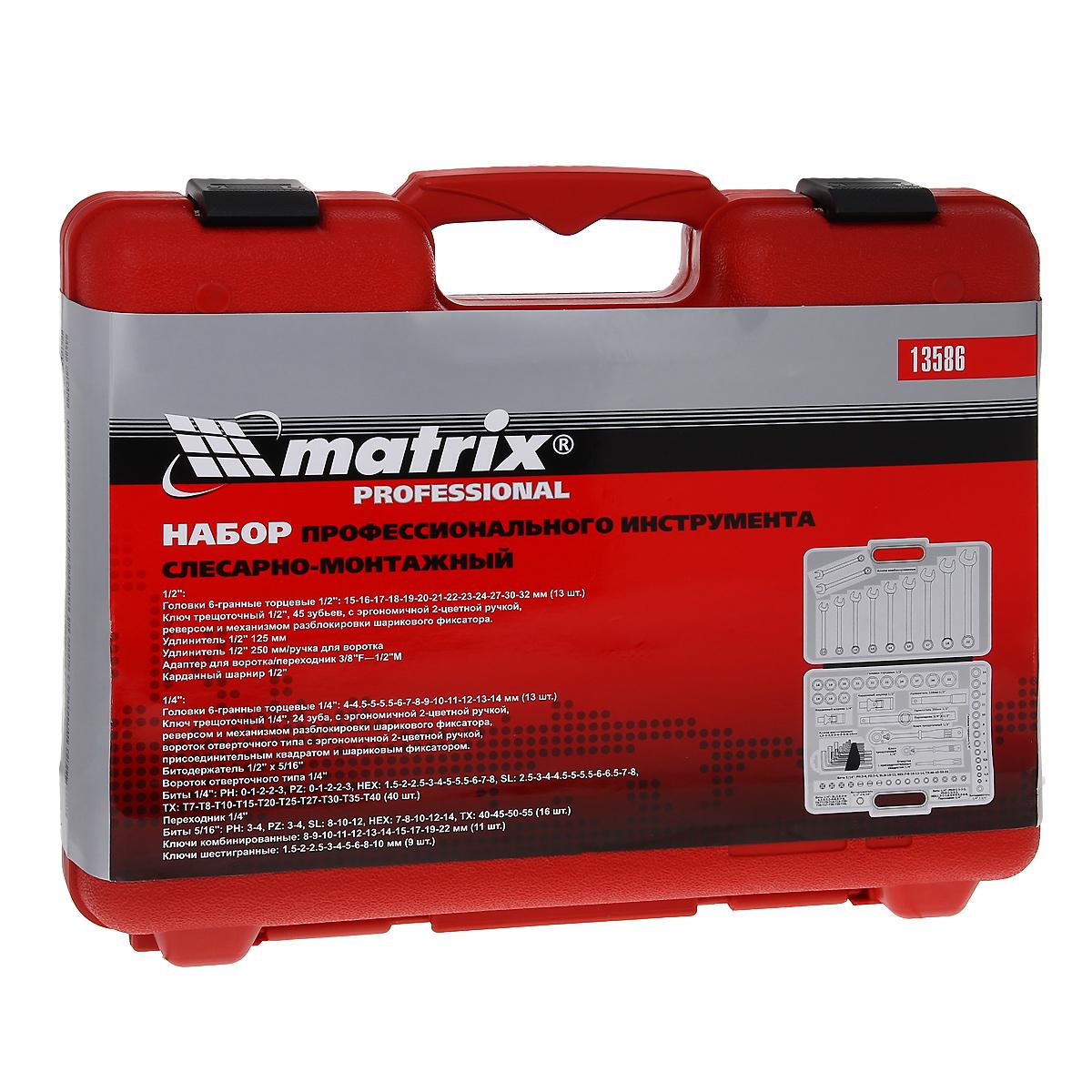 Набор слесарно-монтажный Matrix, 112 предметов80621Слесарно-монтажный набор Matrix предназначен для монтажа и демонтажа резьбовых соединений. Инструменты выполнены из хромованадиевой стали с хромированным покрытием, что обеспечивает высокое качество и долговечность.Состав набора:1/2:Головки шестигранные торцевые: 15 мм, 16 мм, 17 мм, 18 мм, 19 мм, 20 мм, 21 мм, 22 мм, 23 мм, 24 мм, 27 мм, 30 мм, 32 мм.Ключ трещоточный, 45 зубьев, с эргономичной двухцветной ручкой, реверсом и механизмом разблокировки шарикового фиксатора.Удлинитель 125 мм.Удлинитель 250 мм/ручка для воротка.Адаптер для воротка/переходник 3/8F-1/2M.Карданный шарнир.1/4:Головки шестигранные торцевые: 4 мм, 4,5 мм, 5 мм, 5,5 мм, 6 мм, 7 мм, 8 мм, 9 мм, 10 мм, 11 мм, 12 мм, 13 мм, 14 мм.Ключ трещоточный, 24 зуба, с эргономичной двухцветной ручкой, реверсом и механизмом разблокировки шарикового фиксатора.Вороток отверточного типа с эргономичной двухцветной ручкой, присоединительным квадратом и шариковым фиксатором.Битодержатель 1/2 х 5/16.Вороток отверточного типа.Биты: PH0, PH1, PH2 x 2, PH3, PZ0, PZ1, PZ2 x 2, PZ3, Hex1,5, Hex2, Hex2,5, Hex3, Hex4, Hex5, Hex5,5, Hex6, Hex7, Hex8, SL2,5, SL3, SL4, SL4,5, SL5, SL5,5 SL6, SL6,5, SL7, SL8, T7, T8, T10, T15, T20, T25, T27, T30, T35, T40.Переходник.Биты 5/16: PH3, PH4, PZ3, PZ4, SL8, SL10, SL12, Hex7, Hex8, Hex10, Hex12, Hex14, T40, T45, T50, T55.Ключи комбинированные: 8 мм, 9 мм, 10 мм, 11 мм, 12 мм. 13 мм, 14 мм, 15 мм, 17 мм, 19 мм, 22 мм.Ключи шестигранные: 1,5 мм, 2 мм, 2,5 мм, 3 мм, 4 мм, 5 мм, 6 мм, 8 мм, 10 мм.