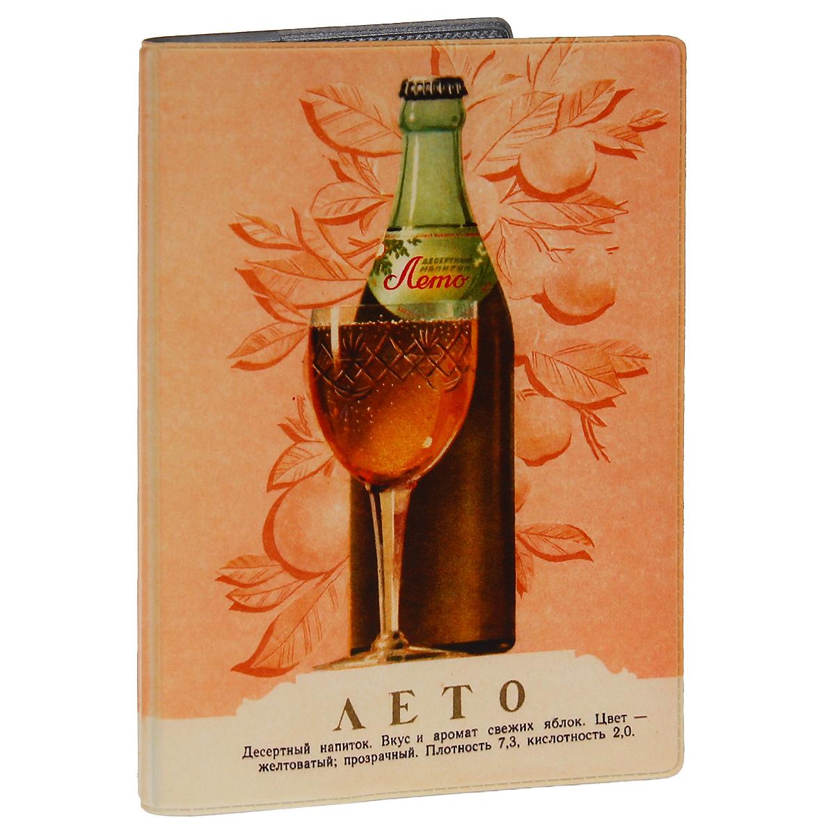 Обложка для паспорта Лето. OZAM272O.1.-13. красныйОбложка для паспорта Mitya Veselkov Лето выполнена из прочного ПВХ и оформлена изображением бутылки Лето и бокалом с напитком. Такая обложка не только поможет сохранить внешний вид ваших документов и защитит их от повреждений, но и станет стильным аксессуаром, идеально подходящим вашему образу.Яркая и оригинальная обложка подчеркнет вашу индивидуальность и изысканный вкус. Обложка для паспорта стильного дизайна может быть достойным и оригинальным подарком.