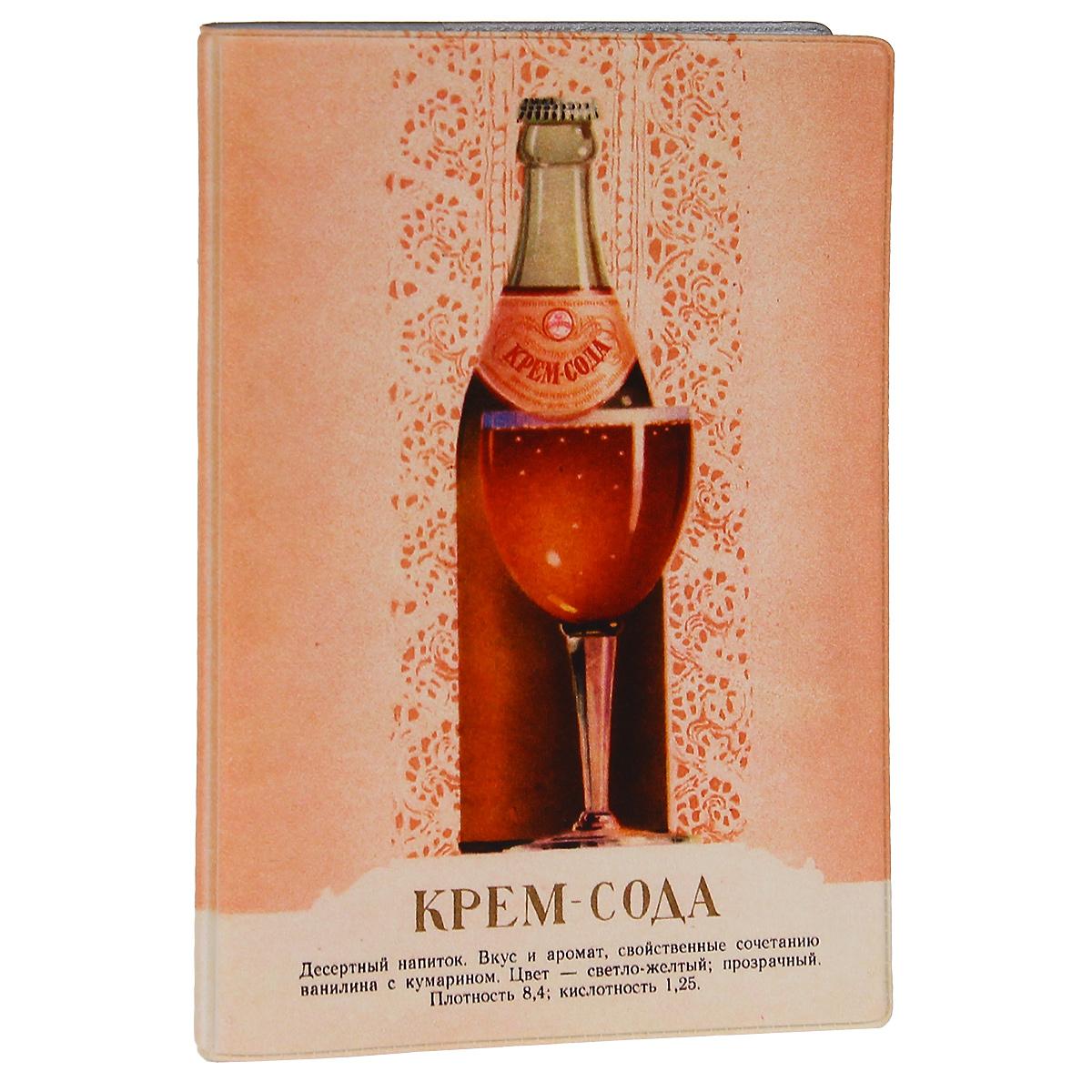 Обложка для паспорта Крем-сода. OZAM271991Обложка для паспорта Mitya Veselkov Крем-сода выполнена из прочного ПВХ и оформлена изображением бутылки Крем-сода и бокала с напитком. Такая обложка не только поможет сохранить внешний вид ваших документов и защитит их от повреждений, но и станет стильным аксессуаром, идеально подходящим вашему образу.Яркая и оригинальная обложка подчеркнет вашу индивидуальность и изысканный вкус. Обложка для паспорта стильного дизайна может быть достойным и оригинальным подарком.