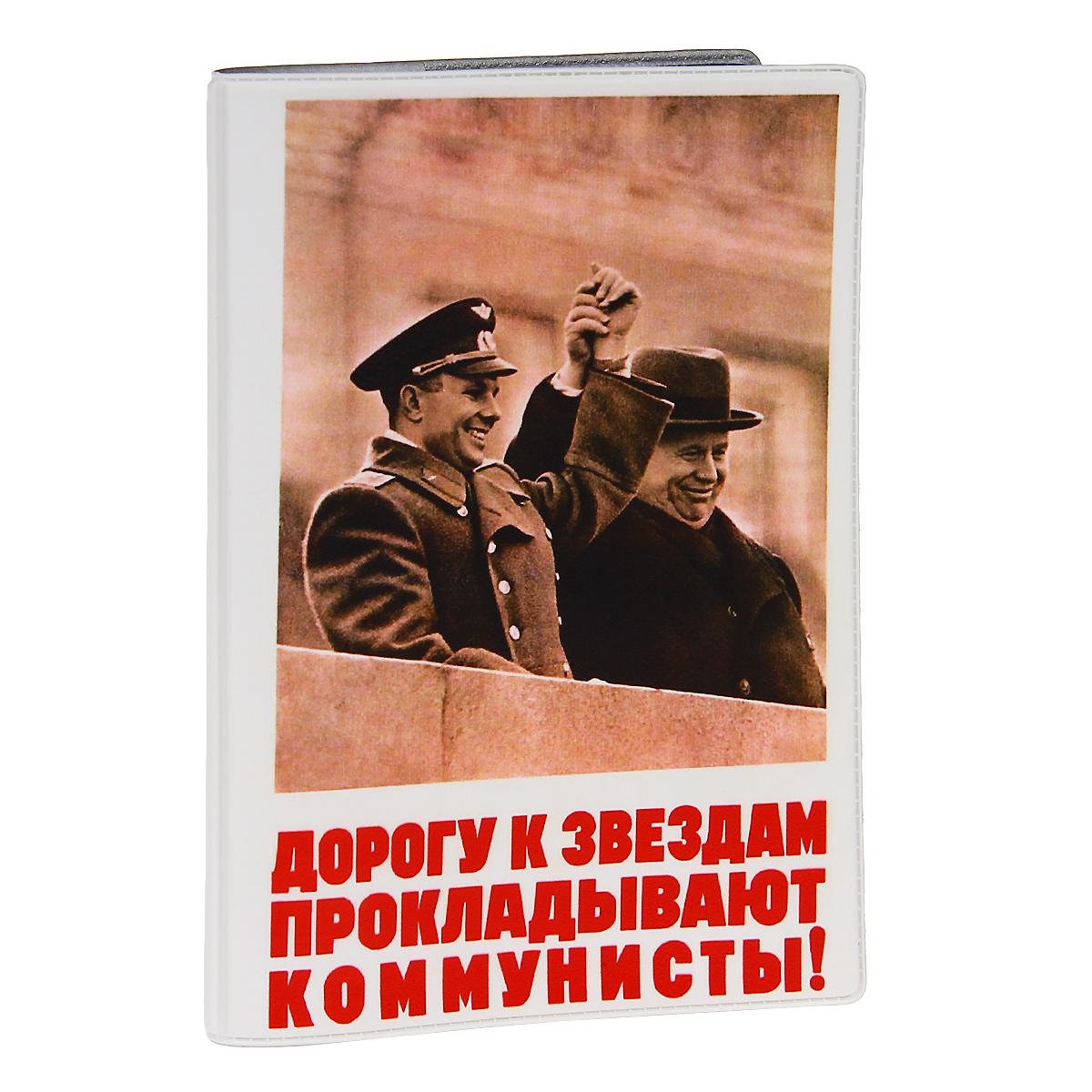 Обложка для паспорта Дорога к звездам. OZAM273O.1.LG. черныйОбложка для паспорта Mitya Veselkov Дорога к звездам выполнена из прочного ПВХ и оформлена изображением фотографии, на которой запечатлены Хрущев и Гагарин, и надписью Дорогу к звездам прокладывают коммунисты!. Такая обложка не только поможет сохранить внешний вид ваших документов и защитит их от повреждений, но и станет стильным аксессуаром, идеально подходящим вашему образу.Яркая и оригинальная обложка подчеркнет вашу индивидуальность и изысканный вкус. Обложка для паспорта стильного дизайна может быть достойным и оригинальным подарком.