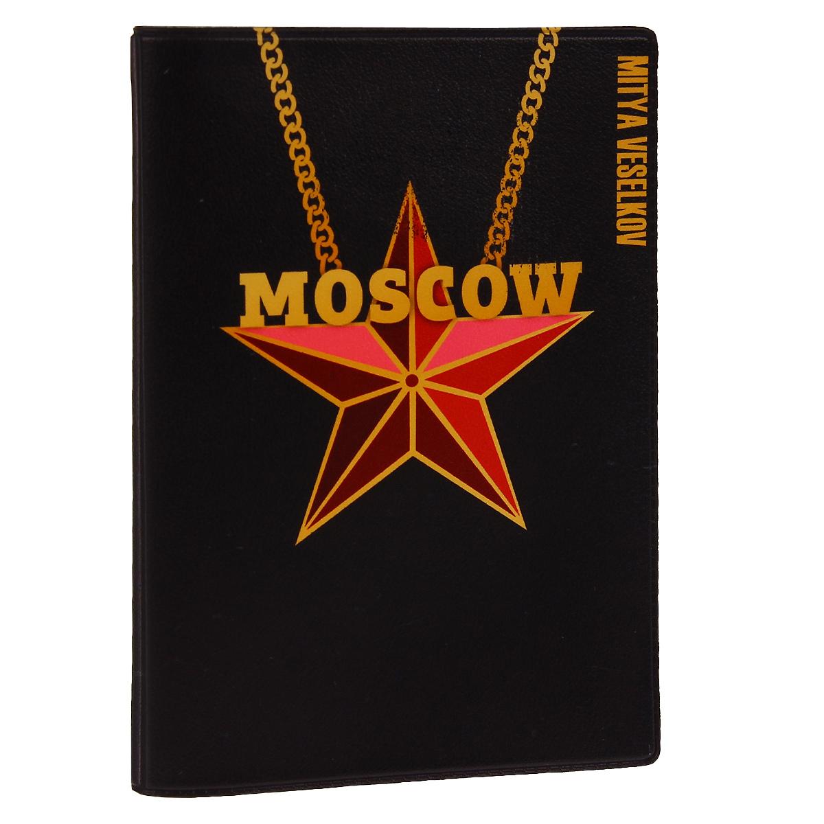 Обложка для паспорта Moscow Star. OZAM275OZAM146Обложка для паспорта Mitya Veselkov Moscow Star выполнена из прочного ПВХ и оформлена изображением красной пятиконечной звезды, подвешенной на цепочку, и надписью Moscow. Такая обложка не только поможет сохранить внешний вид ваших документов и защитит их от повреждений, но и станет стильным аксессуаром, идеально подходящим вашему образу.Яркая и оригинальная обложка подчеркнет вашу индивидуальность и изысканный вкус. Обложка для паспорта стильного дизайна может быть достойным и оригинальным подарком.