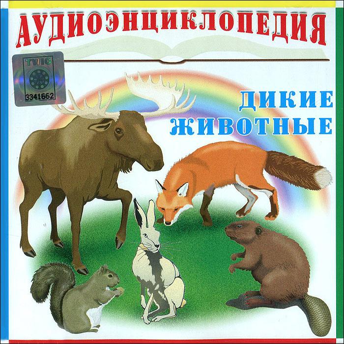 Музыкально-познавательная программа, которая в доступной форме расcкажет ребенку о самых известных животных, обитающих в лесах средней полосы России.Увлекательное путешествие по заповеднику сопровождается звуками живой природы.