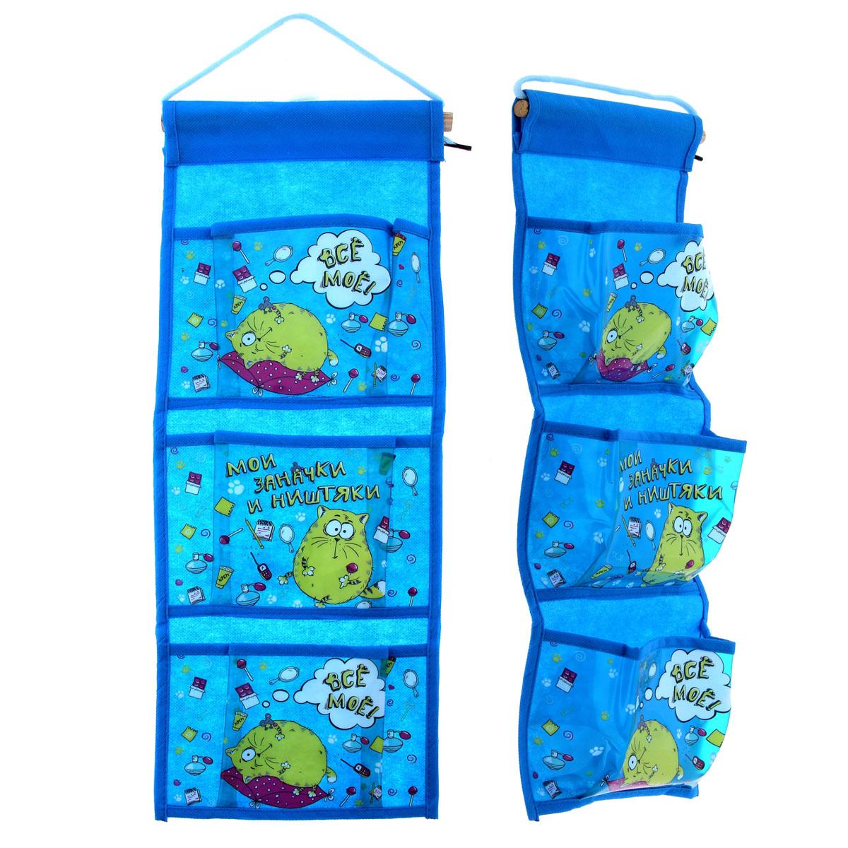 Кармашки на стену Sima-land Мои заначки и ништяки, цвет: голубой, желтый, бордовый, 3 штRG-D31SКармашки на стену Sima-land «Мои заначки и ништяки», изготовленные из текстиля и пластика, предназначены для хранения необходимых вещей, множества мелочей в гардеробной, ванной, детской комнатах. Изделие представляет собой текстильное полотно с тремя пришитыми кармашками. Благодаря деревянной планке и шнурку, кармашки можно подвесить на стену или дверь в необходимом для вас месте. Кармашки декорированы изображениями забавного кота, косметики, телефона и надписью «Мои заначки и ништяки».Этот нужный предмет может стать одновременно и декоративным элементом комнаты. Яркий дизайн, как ничто иное, способен оживить интерьер вашего дома.Размер: 51 см х 16,5 см х 0,1 см.