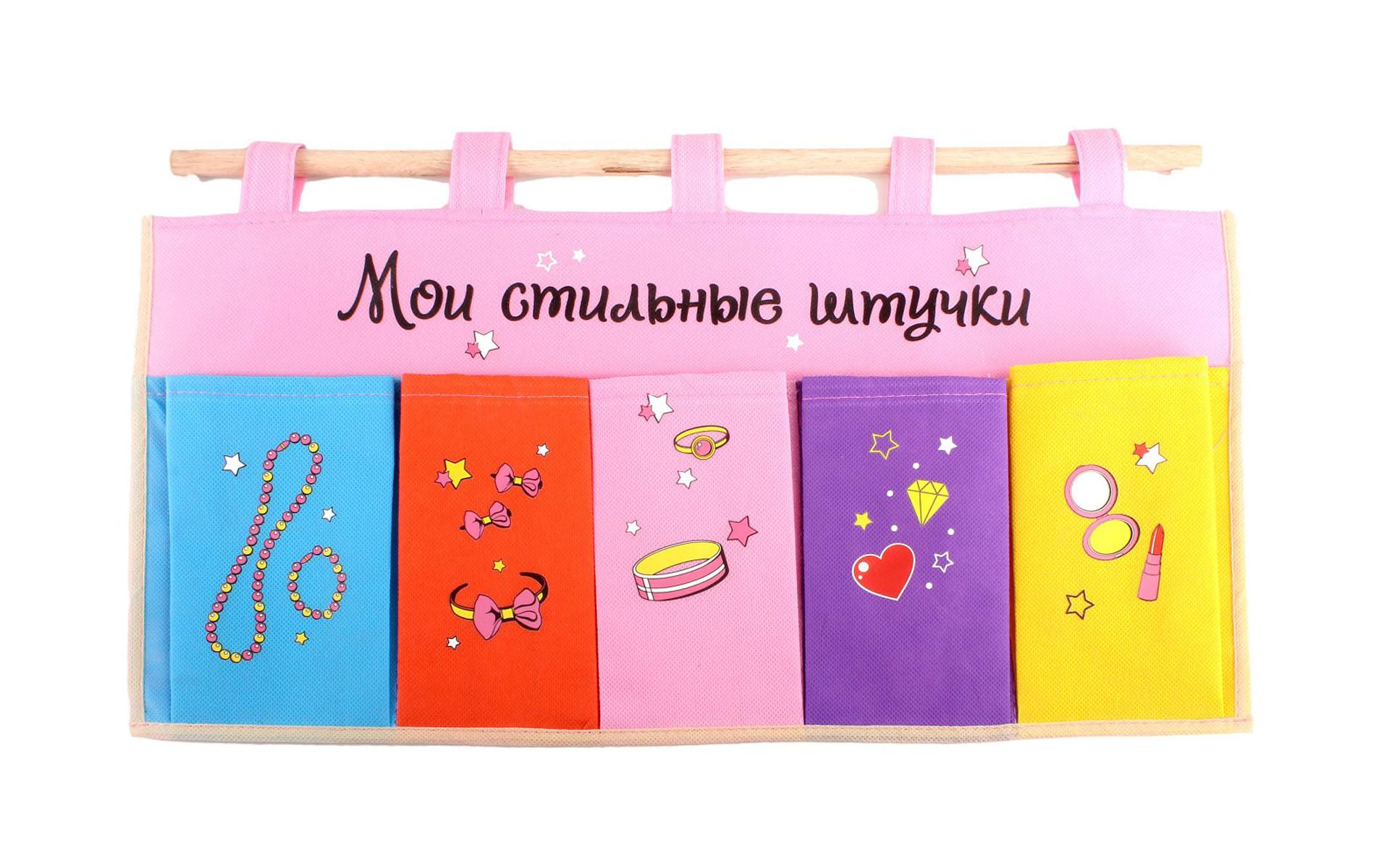 Кармашки на стену Sima-land Мои стильные штучки, цвет: розовый, синий, красный, 5 штU210DFКармашки на стену Sima-land «Мои стильные штучки», изготовленные из текстиля, предназначены для хранения необходимых вещей, множества мелочей в гардеробной, ванной, детской комнатах. Изделие представляет собой текстильное полотно с пятью пришитыми кармашками. Благодаря деревянной планке и шнурку, кармашки можно подвесить на стену или дверь в необходимом для вас месте. Кармашки декорированы изображениями бус, колечек, зеркальца и надписью «Мои стильные штучки».Этот нужный предмет может стать одновременно и декоративным элементом комнаты. Яркий дизайн, как ничто иное, способен оживить интерьер вашего дома.