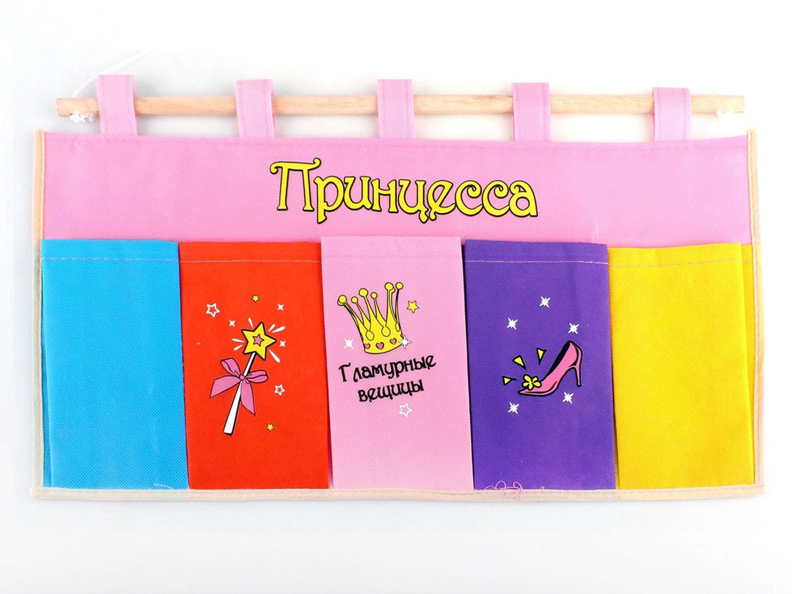 Кармашки на стену Sima-land Принцесса, цвет: голубой, красный, розовый, 5 шт243 CW 220*5Кармашки на стену «Принцесса» предназначены для хранения необходимых вещей, множества мелочей в гардеробной, ванной, детской комнатах. Изделие выполнено из текстиля и представляет собой 5 сшитых между собой кармашков на ткани, которые, благодаря 5 петелькам, куда просовывается деревянная палочка на веревке, можно повесить в необходимом для вас и вашего ребенка месте. На кармашках имеются изображения в виде туфельки, волшебной палочки, короны и надпись «Принцесса». Этот нужный предмет может стать одновременно и декоративным элементом комнаты. Яркий текстиль, как ничто иное, способен оживить интерьер вашего жилища и сделает каждый день ярче и радостнее.