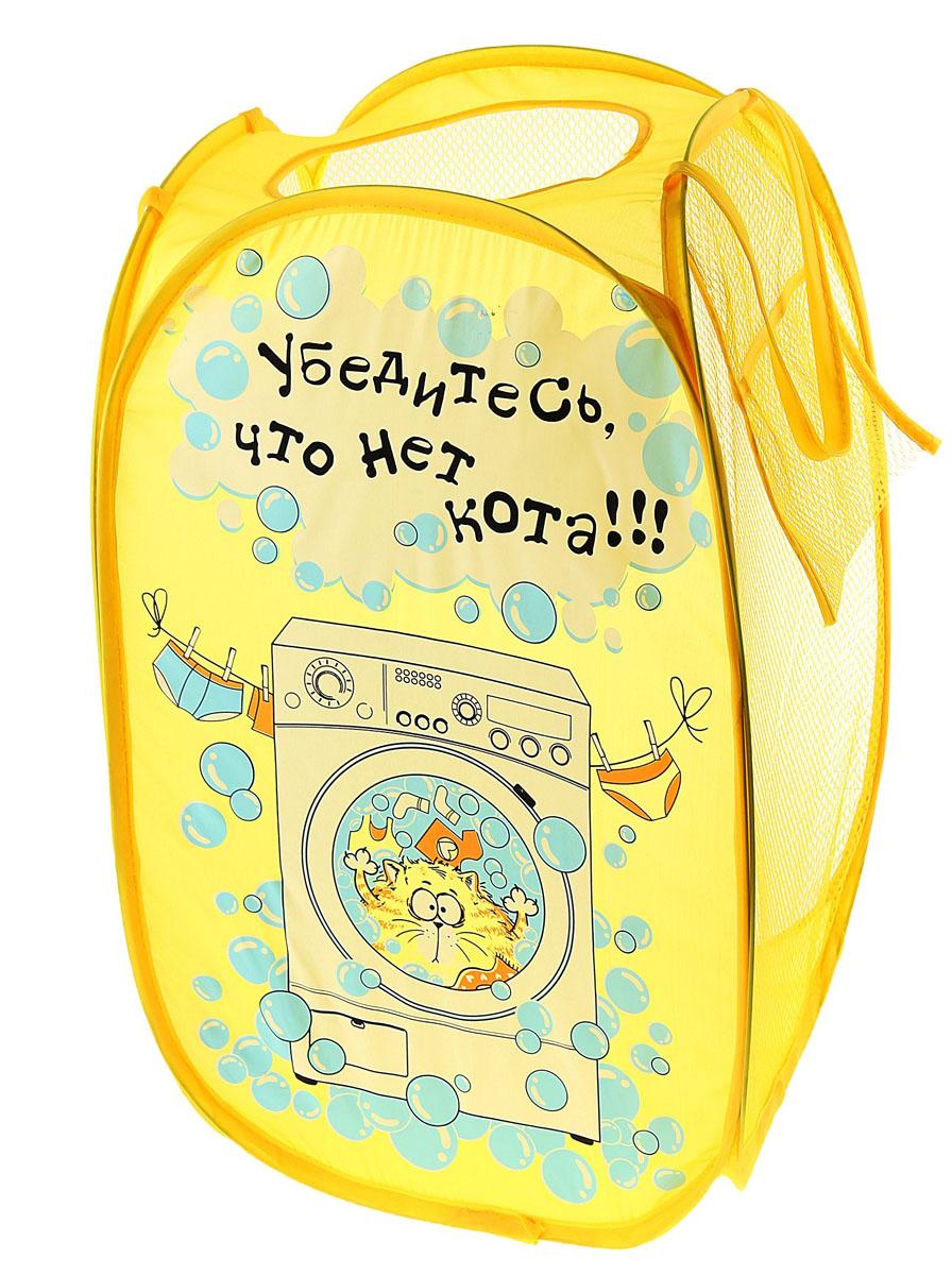 Корзина для белья Sima-land Убедитесь, что нет кота!, цвет: желтый, 35 см х 35 см х 55 см1004900000360Корзина для белья Sima-land Убедитесь, что нет кота! изготовлена из текстиля. Удобная, практичная и оригинальная корзина для белья декорирована изображением забавного кота и предназначена для сбора и хранения вещей перед стиркой. Сверху имеются ручки для переноски. С трех сторон корзина выполнена из сетки для вентиляции белья. Сбоку имеется карман.Корзина для белья Sima-land Убедитесь, что нет кота! станет оригинальным украшением интерьера ванной комнаты.