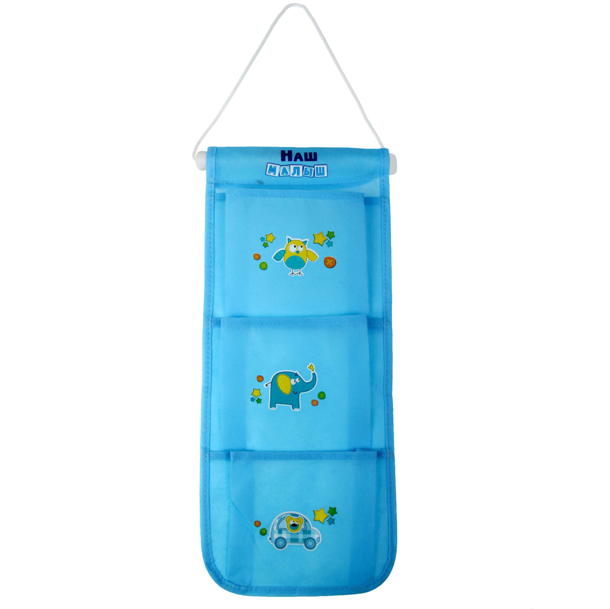 Кармашки на стену Sima-land Наш малыш, 3 кармашка, цвет: голубой, 46 х 18 смES-412Яркие кармашки на стену Sima-land Наш малыш с прикольными рисунками - очень полезная и удобная вещь в любом доме. Они предназначены для хранения необходимых вещей, множества мелочей в гардеробной, ванной, детской комнатах.Кармашки на стену компактные и вместительные, созданы для того, чтобы любимые вещички были всегда под рукой. Кармашки легко крепятся на стену и станут ее украшением.