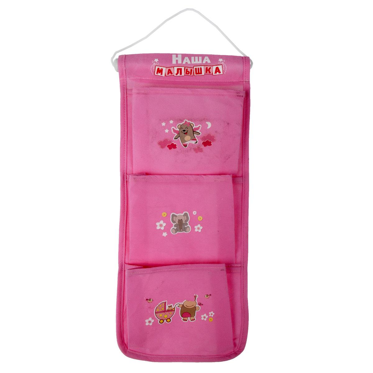 Кармашки на стену Sima-land Наша малышка, цвет: розовый, белый, красный, 3 шт12723Кармашки на стену Sima-land «Наша малышка», изготовленные из текстиля и пластика, предназначены для хранения необходимых вещей, множества мелочей в гардеробной, ванной, детской комнатах. Изделие представляет собой текстильное полотно с тремя пришитыми кармашками. Благодаря пластмассовой планке и шнурку, кармашки можно подвесить на стену или дверь в необходимом для вас месте. Кармашки декорированы изображениями забавных зверюшек и надписью «Наша малышка».Этот нужный предмет может стать одновременно и декоративным элементом комнаты. Яркий дизайн, как ничто иное, способен оживить интерьер вашего дома.