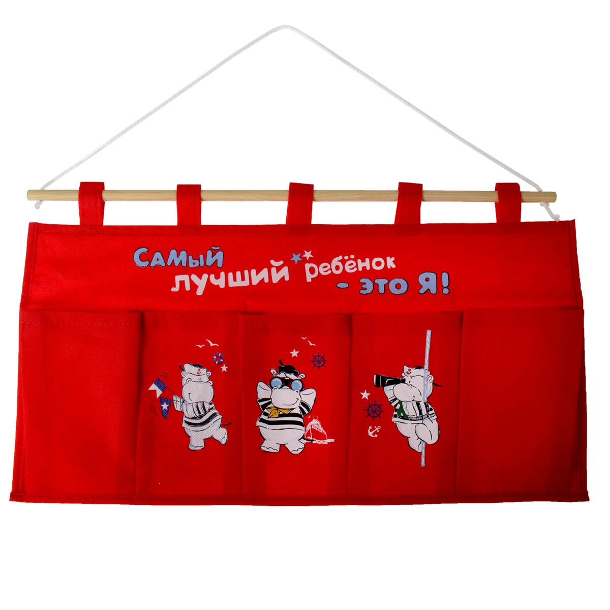 Кармашки на стену Sima-land Самый лучший ребенок, цвет: красный, 5 шт838300Кармашки на стену «Самый лучший ребенок» предназначены для хранения необходимых вещей, множества мелочей в гардеробной, ванной, детской комнатах. Изделие выполнено из текстиля и представляет собой 5 сшитых между собой кармашков на ткани, которые, благодаря 5 петелькам, куда просовывается деревянная палочка на веревке, можно повесить в необходимом для вас и вашего ребенка месте. На кармашках имеются изображения в виде трех забавных бегемотов-матросов и надпись «Самый лучший ребенок - это я!».Этот нужный предмет может стать одновременно и декоративным элементом комнаты. Яркий текстиль, как ничто иное, способен оживить интерьер вашего жилища и сделает каждый день ярче и радостнее.