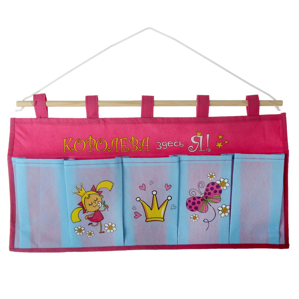 Кармашки на стену Sima-land Королева здесь я!, цвет: бордовый, голубой, желтый, 5 шт12723Кармашки на стену Sima-land «Королева здесь я!», изготовленные из текстиля, предназначены для хранения необходимых вещей, множества мелочей в гардеробной, ванной, детской комнатах. Изделие представляет собой текстильное полотно с пятью пришитыми кармашками. Благодаря деревянной планке и шнурку, кармашки можно подвесить на стену или дверь в необходимом для вас месте. Кармашки декорированы изображениями девочки, короны, бабочки и надписью «Королева здесь я!».Этот нужный предмет может стать одновременно и декоративным элементом комнаты. Яркий дизайн, как ничто иное, способен оживить интерьер вашего дома.