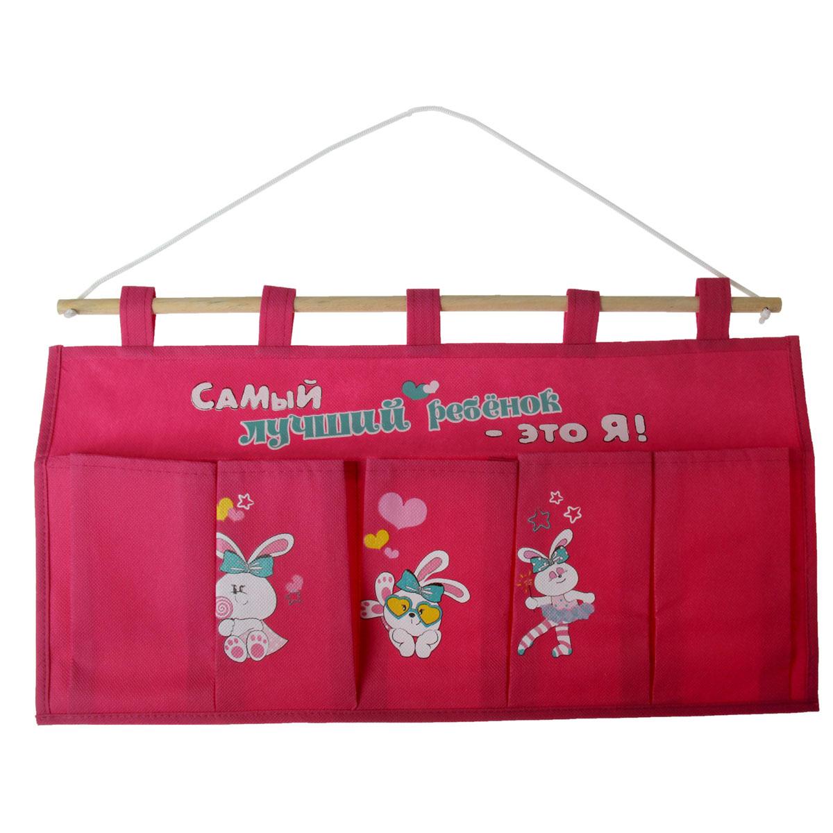 Кармашки на стену Sima-land Самый лучший ребенок, цвет: розовый, 5 штTD 0033Кармашки на стену «Самый лучший ребенок» предназначены для хранения необходимых вещей, множества мелочей в гардеробной, ванной, детской комнатах. Изделие выполнено из текстиля и представляет собой 5 сшитых между собой кармашков на ткани, которые, благодаря 5 петелькам, куда просовывается деревянная палочка на веревке, можно повесить в необходимом для вас и вашего ребенка месте. На кармашках имеются изображения в виде трех забавных зайцев и надпись «Самый лучший ребенок - это я!».Этот нужный предмет может стать одновременно и декоративным элементом комнаты. Яркий текстиль, как ничто иное, способен оживить интерьер вашего жилища и сделает каждый день ярче и радостнее.