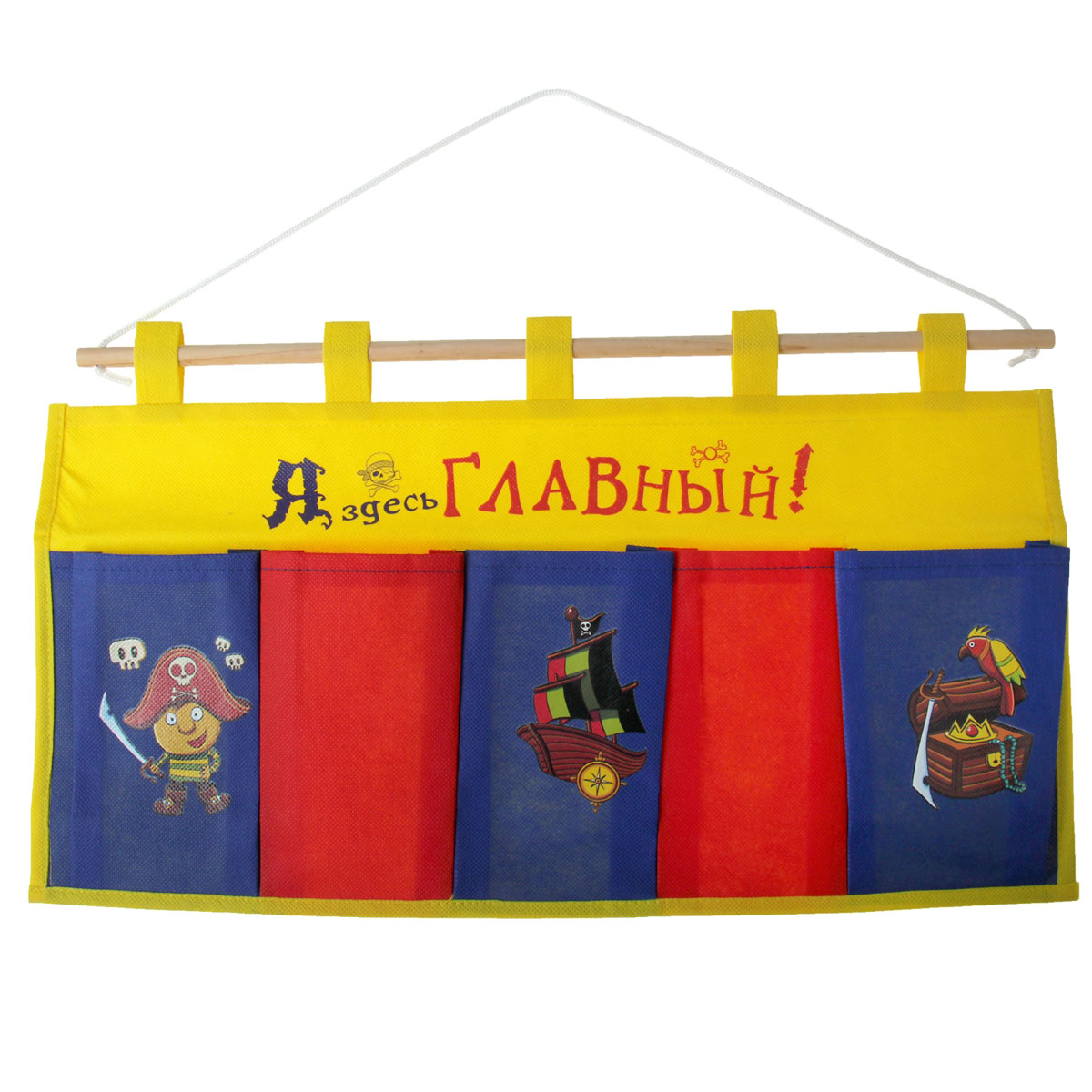 Кармашки на стену Sima-land Я здесь главный, цвет: синий, красный, желтый, 5 штRG-D31SКармашки на стену «Я здесь главный» предназначены для хранения необходимых вещей, множества мелочей в гардеробной, ванной, детской комнатах. Изделие выполнено из текстиля и представляет собой 5 сшитых между собой кармашков на ткани, которые, благодаря 5 петелькам, куда просовывается деревянная палочка на веревке, можно повесить в необходимом для вас и вашего ребенка месте. На кармашках имеются изображения в виде корабля, пирата, сундука и надпись «Я здесь главный!».Этот нужный предмет может стать одновременно и декоративным элементом комнаты. Яркий текстиль, как ничто иное, способен оживить интерьер вашего жилища и сделает каждый день ярче и радостнее.