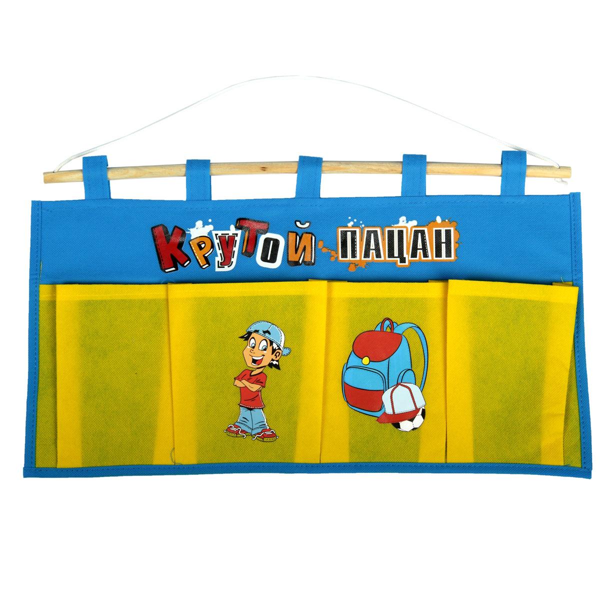 Кармашки на стену Sima-land Крутой пацан, цвет: голубой, желтый, красный, 4 штTD 0033Кармашки на стену Sima-land «Крутой пацан», изготовленные из текстиля, предназначены для хранения необходимых вещей, множества мелочей в гардеробной, ванной, детской комнатах. Изделие представляет собой текстильное полотно с четырьмя пришитыми кармашками. Благодаря деревянной планке и шнурку, кармашки можно подвесить на стену или дверь в необходимом для вас месте. Кармашки декорированы изображениями мальчика, рюкзака, футбольного мяча и надписью «Крутой пацан».Этот нужный предмет может стать одновременно и декоративным элементом комнаты. Яркий дизайн, как ничто иное, способен оживить интерьер вашего дома.