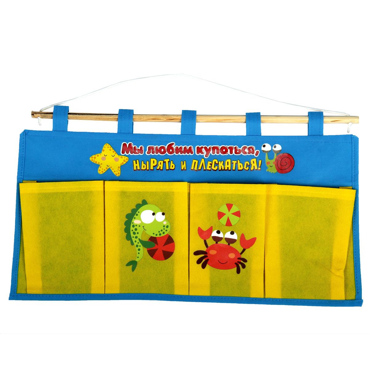 Кармашки на стену Sima-land Мы любим купаться, цвет: голубой, желтый, красный, 4 штBH-UN0502( R)Кармашки на стену Sima-land «Мы любим купаться», изготовленные из текстиля, предназначены для хранения необходимых вещей, множества мелочей в гардеробной, ванной, детской комнатах. Изделие представляет собой текстильное полотно с четырьмя пришитыми кармашками. Благодаря деревянной планке и шнурку, кармашки можно подвесить на стену или дверь в необходимом для вас месте. Кармашки декорированы изображениями забавных морских обитателей и надписью «Мы любим купаться, нырять и плескаться!».Этот нужный предмет может стать одновременно и декоративным элементом комнаты. Яркий дизайн, как ничто иное, способен оживить интерьер вашего дома.