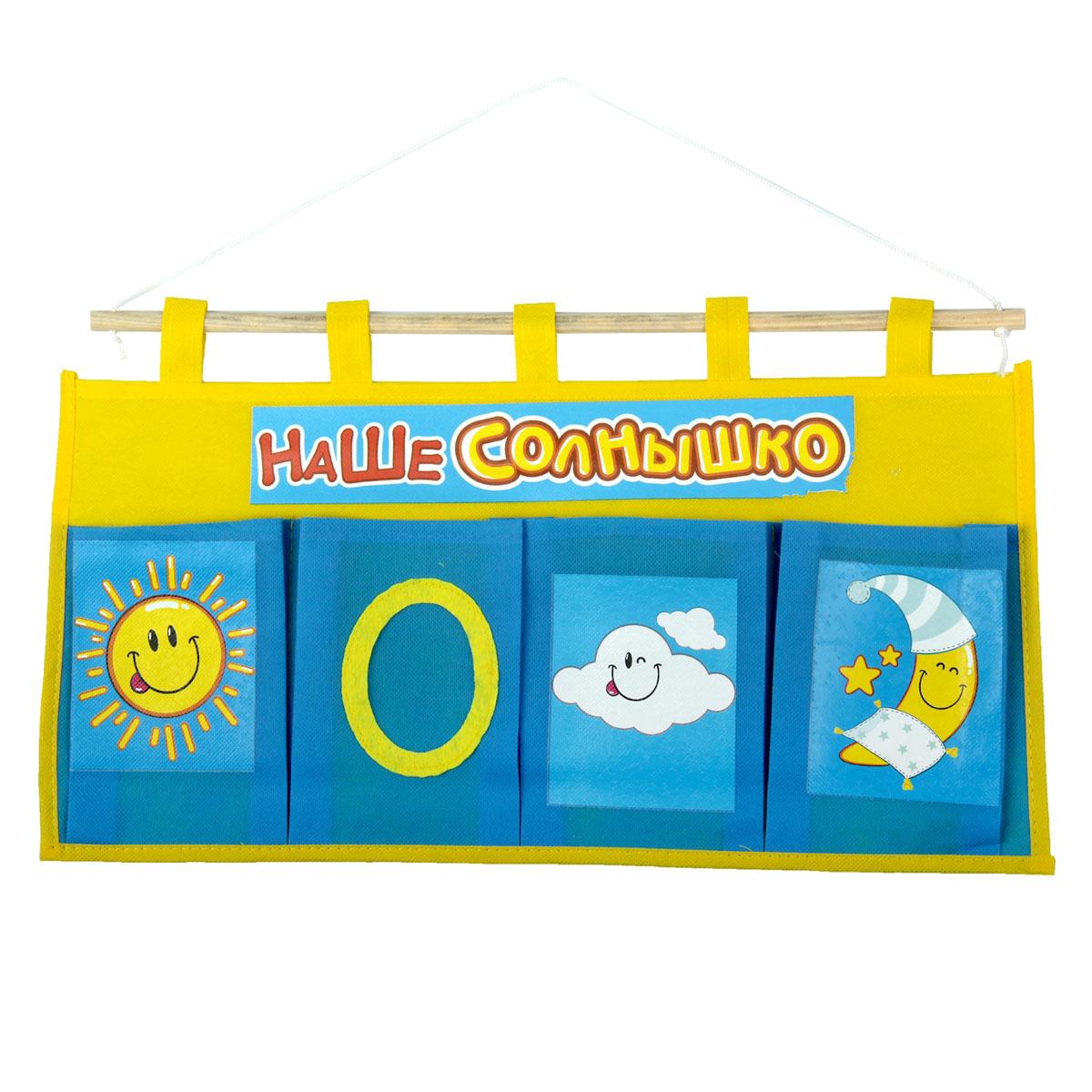 Кармашки на стену Sima-land Наше солнышко, цвет: голубой, желтый, белый, 4 штRG-D31SКармашки на стену Sima-land «Наше солнышко», изготовленные из текстиля, предназначены для хранения необходимых вещей, множества мелочей в гардеробной, ванной, детской комнатах. Изделие представляет собой текстильное полотно с четырьмя пришитыми кармашками. Благодаря деревянной планке и шнурку, кармашки можно подвесить на стену или дверь в необходимом для вас месте. Кармашки декорированы изображениями солнышка, облачка, месяца и надписью «Наше солнышко».Этот нужный предмет может стать одновременно и декоративным элементом комнаты. Яркий дизайн, как ничто иное, способен оживить интерьер вашего дома.