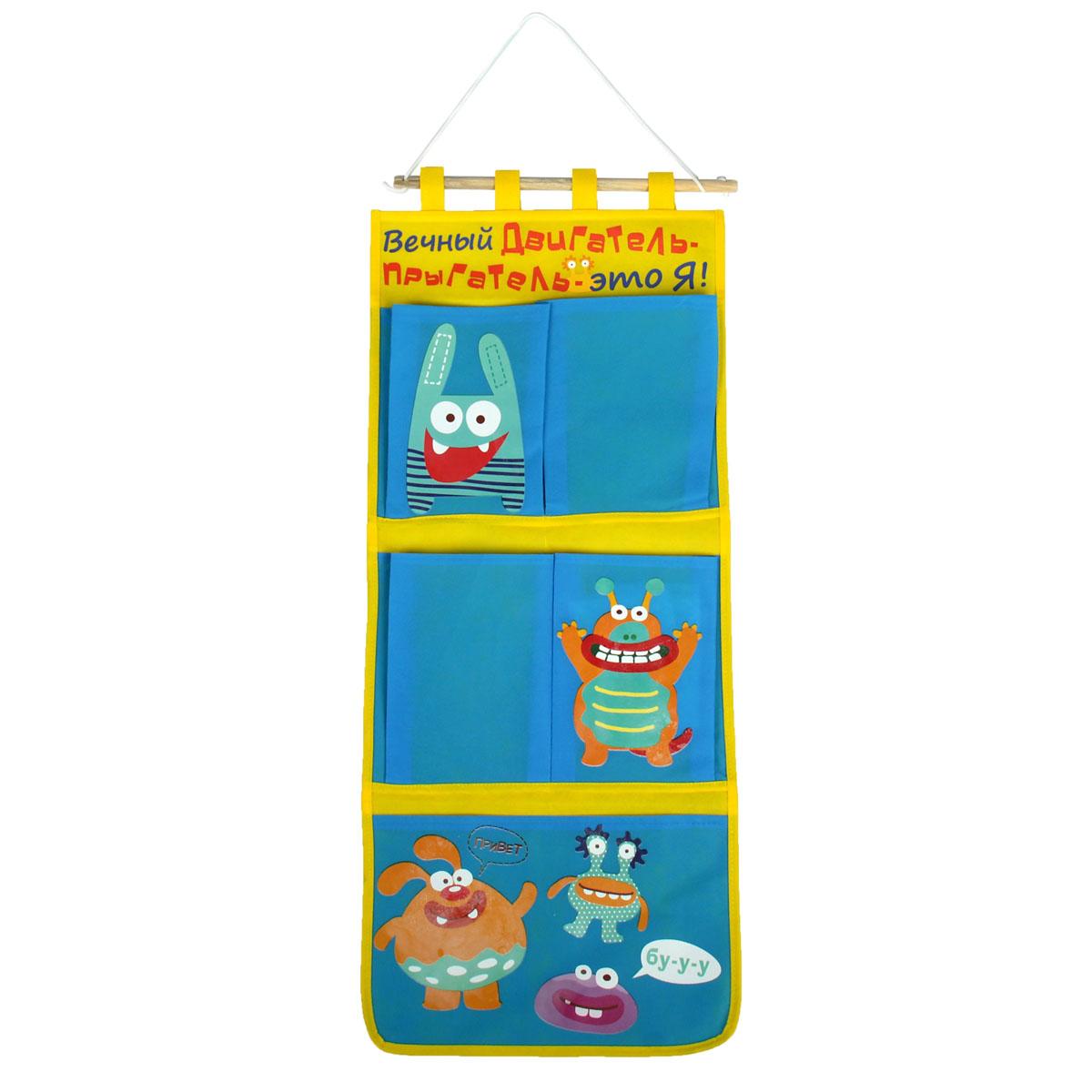 Кармашки на стену Sima-land Двигатель-прыгатель, цвет: голубой, желтый, белый, 5 шт28907 4Кармашки на стену Sima-land «Двигатель-прыгатель», изготовленные из текстиля, предназначены для хранения необходимых вещей, множества мелочей в гардеробной, ванной, детской комнатах. Изделие представляет собой текстильное полотно с пятью пришитыми кармашками. Благодаря деревянной планке и шнурку, кармашки можно подвесить на стену или дверь в необходимом для вас месте. Кармашки декорированы изображениями забавных фантастических мультяшек и надписью «Вечный двигатель-прыгатель - это я!».Этот нужный предмет может стать одновременно и декоративным элементом комнаты. Яркий дизайн, как ничто иное, способен оживить интерьер вашего дома.