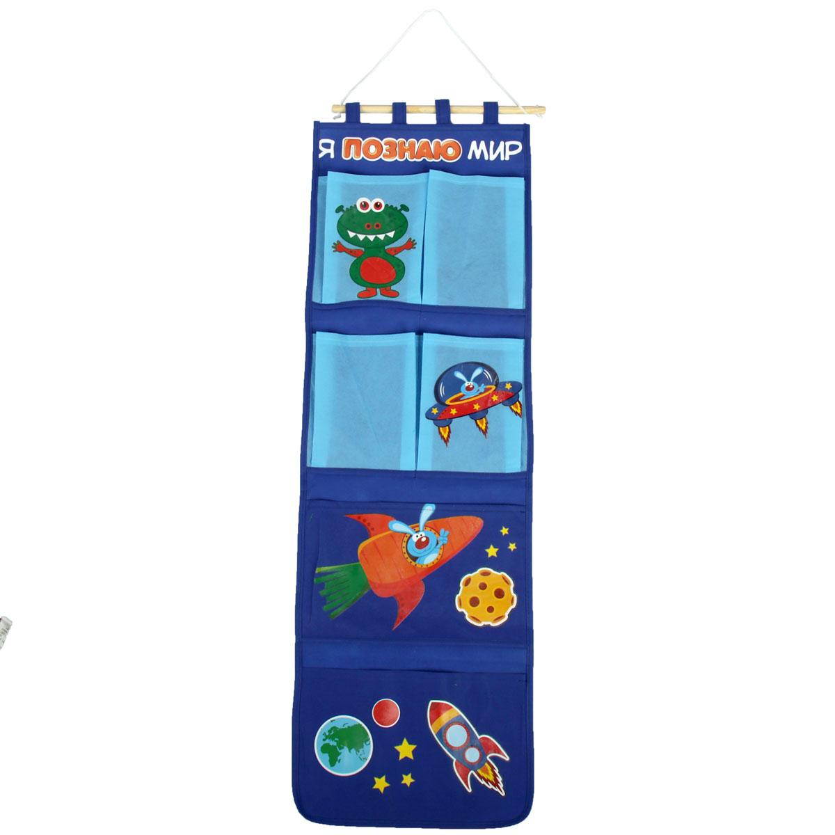 Кармашки на стену Sima-land Я познаю мир, цвет: голубой, синий, желтый, 6 шт12723Кармашки на стену Sima-land «Я познаю мир», изготовленные из текстиля, предназначены для хранения необходимых вещей, множества мелочей в гардеробной, ванной, детской комнатах. Изделие представляет собой текстильное полотно с шестью пришитыми кармашками. Благодаря деревянной планке и шнурку, кармашки можно подвесить на стену или дверь в необходимом для вас месте. Кармашки декорированы изображениями ракеты из морковки, космического корабля, инопланетянина и надписью «Я познаю мир».Этот нужный предмет может стать одновременно и декоративным элементом комнаты. Яркий дизайн, как ничто иное, способен оживить интерьер вашего дома.