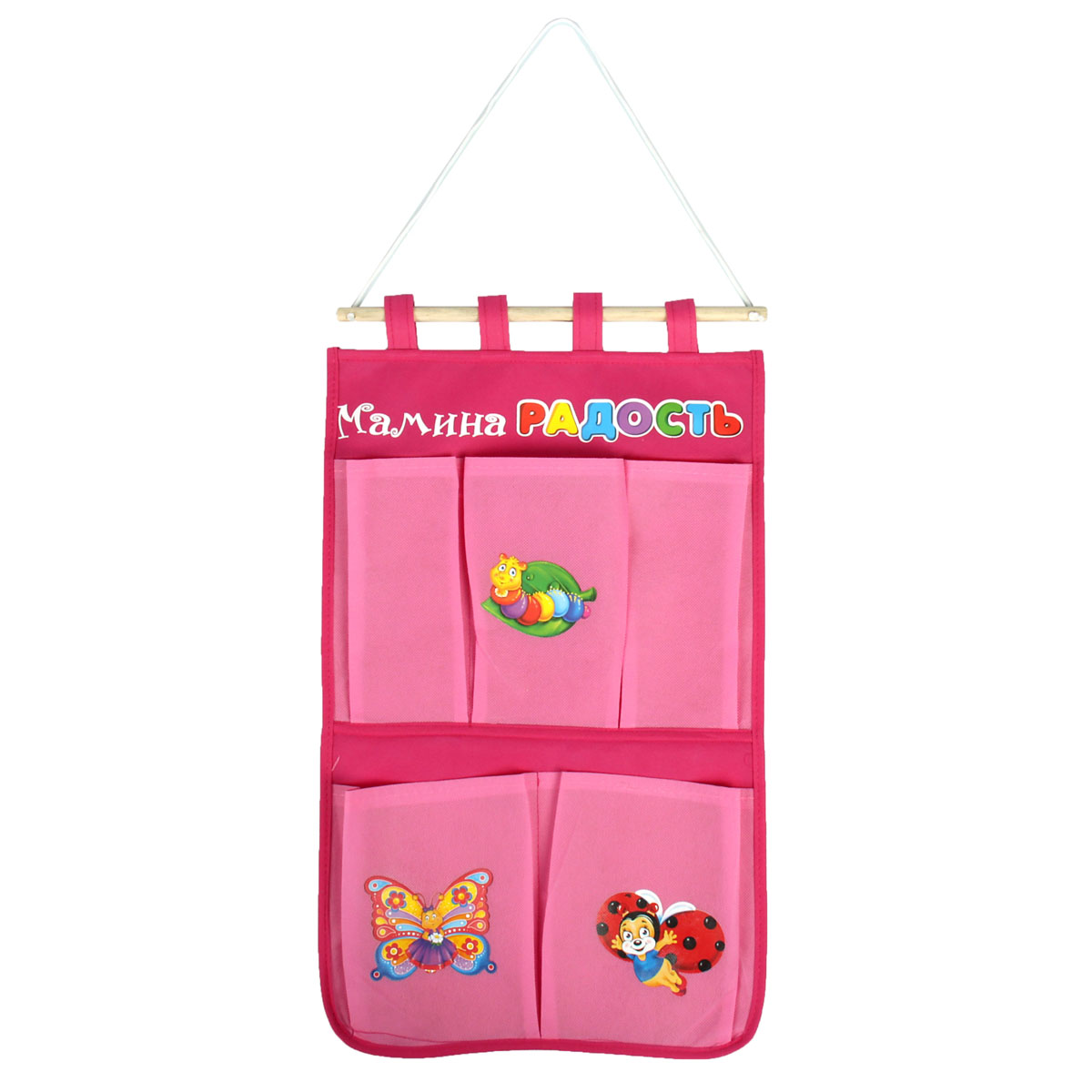Кармашки на стену Sima-land Мамина радость, цвет: розовый, 5 шт25051 7_зеленыйКармашки на стену Sima-land Мамина радость, изготовленные из текстиля, предназначены для хранения необходимых вещей, множества мелочей в гардеробной, ванной, детской комнатах. Изделие представляет собой текстильное полотно с 5 пришитыми кармашками. Благодаря деревянной планке и шнурку, кармашки можно подвесить на стену или дверь в необходимом для вас месте.Кармашки декорированы изображениями гусеницы, бабочки и божьей коровки.Этот нужный предмет может стать одновременно и декоративным элементом комнаты. Яркий дизайн, как ничто иное, способен оживить интерьер вашего дома.