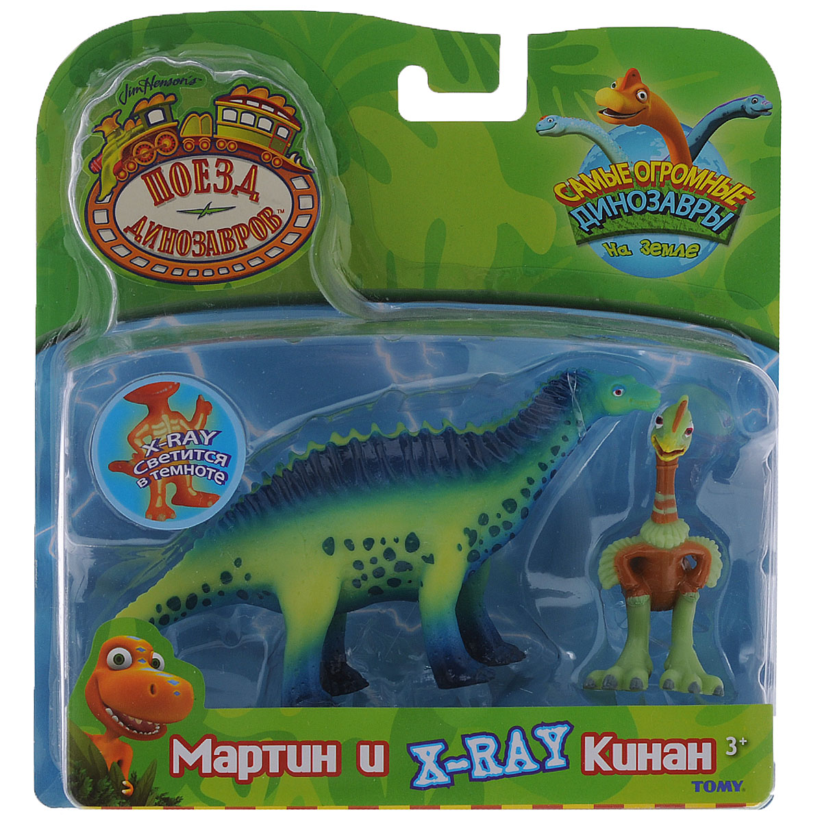 цена на Набор фигурок Tomy Поезд Динозавров: Мартин и X-Ray Кинан