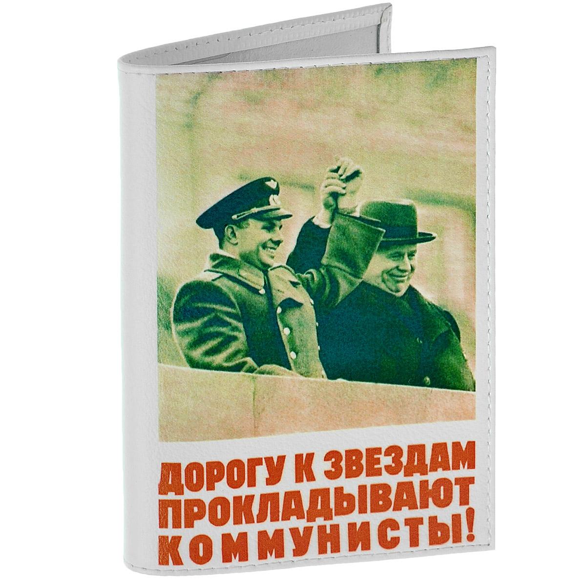 Обложка для паспорта Дорога к звездам. OK274960Обложка для паспорта Mitya Veselkov Дорога к звездам выполнена из натуральной кожи и оформлена изображением фотографии, на которой запечатлены Хрущев и Гагарин, и надписью Дорогу к звездам прокладывают коммунисты!. Такая обложка не только поможет сохранить внешний вид ваших документов и защитит их от повреждений, но и станет стильным аксессуаром, идеально подходящим вашему образу.Яркая и оригинальная обложка подчеркнет вашу индивидуальность и изысканный вкус. Обложка для паспорта стильного дизайна может быть достойным и оригинальным подарком.