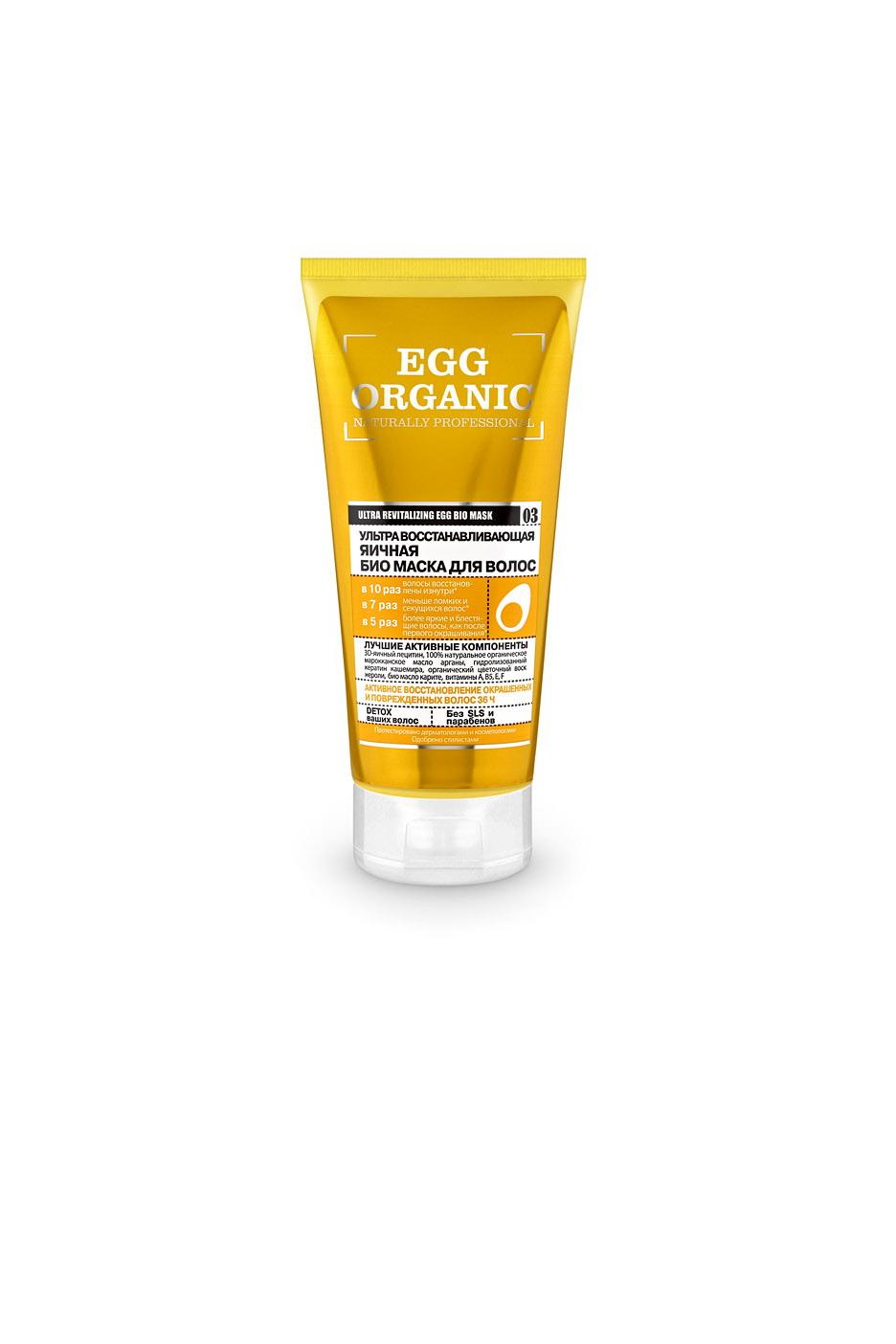 Оrganic Shop Naturally Professional Био-маска для волос Ультра Восстанавливающая, яичная, 200 млAC-2233_серый3D-яичный лецитин эффективно залечивает структурные повреждения, восстанавливая волосы изнутри. 100% натуральные органические масла арганы и био-масло карите глубоко питают ослабленные и поврежденные волосы, обеспечивают надежную защиту от термо и УФ воздействий. Гидролизованный кератин кашемира устраняет ломкость и сечение волос, интенсивно укрепляет. Органический цветочный воск нероли придает волосам гладкость, зеркальный блеск и усиливает яркость цвета окрашенных волос.  Товар сертифицирован.
