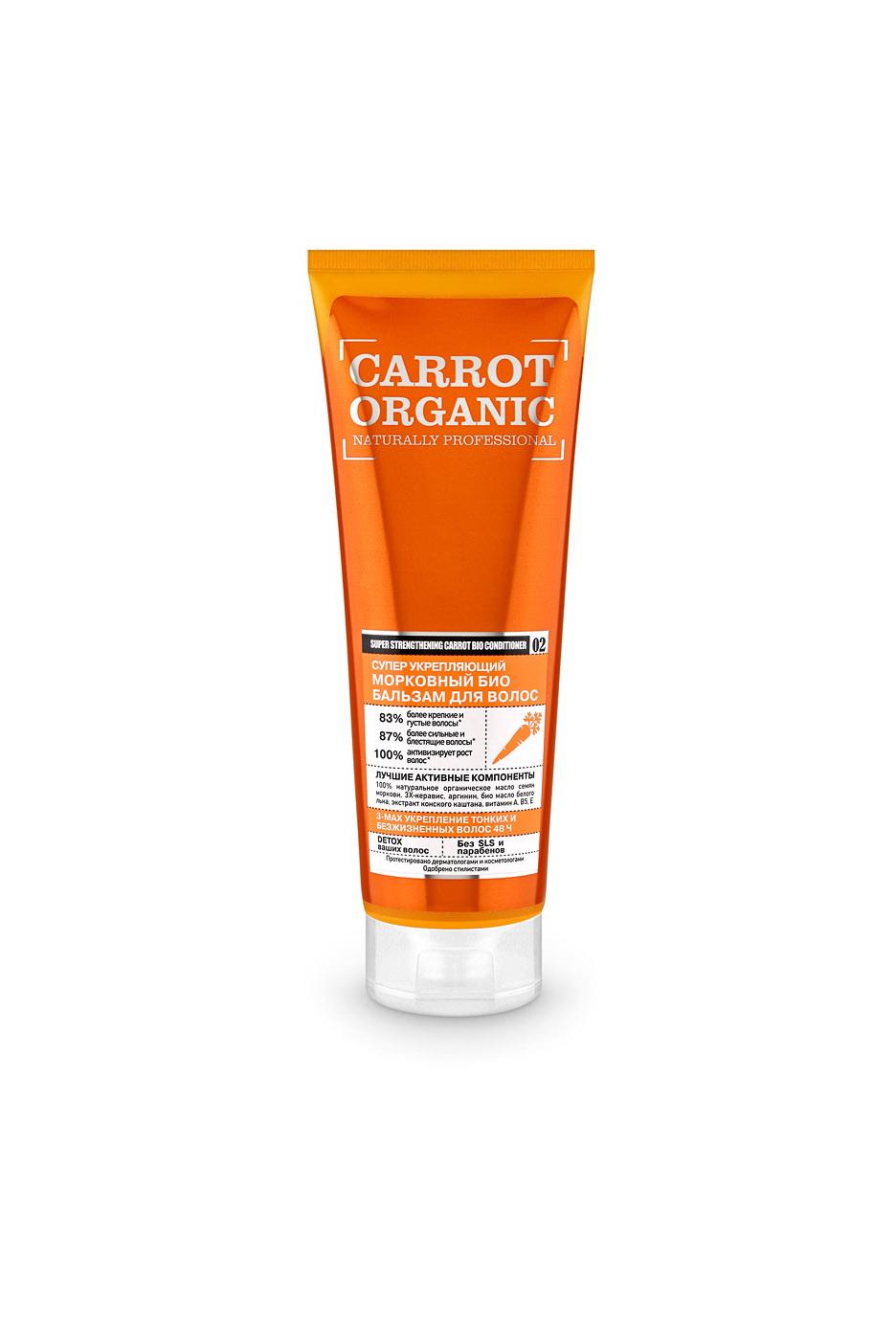 Оrganic Shop Naturally Professional Био-бальзам для волос Супер укрепляющий, морковный, 250 мл72523WDОрганическое масло семян моркови и аргинин питают кожу головы и укрепляют волосяные луковицы, препятствуя выпадению волос. Экстракт конского каштана активизирует рост волос, делая их густыми и крепкими. Био масло белого льна питает и увлажняет волосы, придает им силу и блеск. 3Х-керавис укрепляет и восстанавливает внутреннюю структуру волос, делает их эластичными и упругими.Товар сертифицирован.
