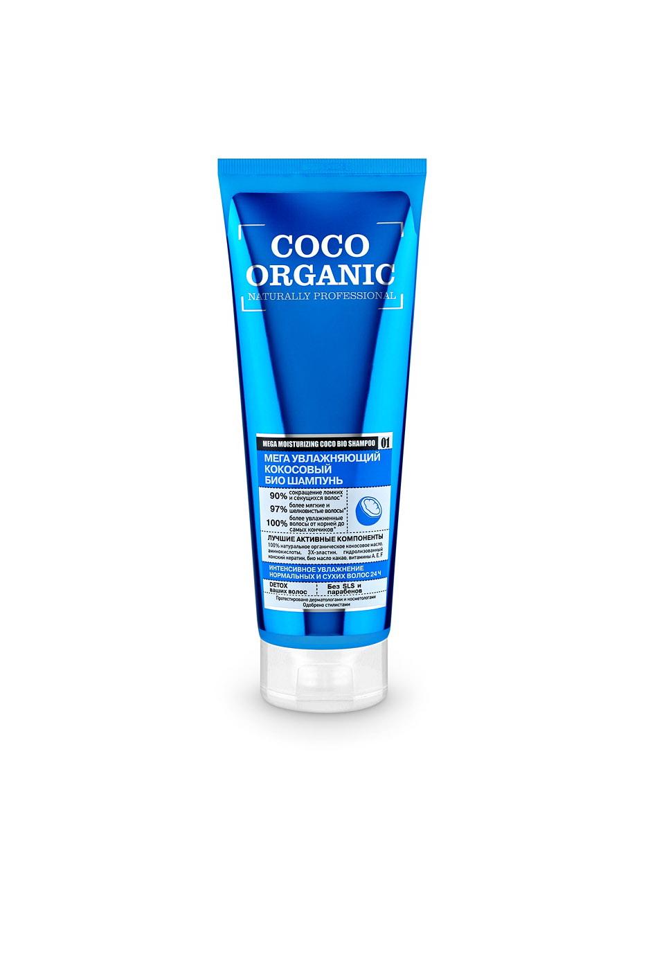 Оrganic Shop Naturally professional Шампунь для волос Мега увлажняющий, кокосовый, 250 млFS-54100100% натуральное органическое кокосовое масло и био масло какао интенсивно увлажняют, не утяжеляя волосы, наполняя их жизненной энергией. Гидролизованный конский кератин удерживает влагу глубоко в структуре волос, защищает их от термо и УФ воздействий. Аминокислоты укрепляют ослабленные корни, делают волосы более здоровыми. 3Х-эластин выравнивает поверхность волос, предотвращая ломкость и сечение, делает волосы гладкими и эластичными по всей длине.