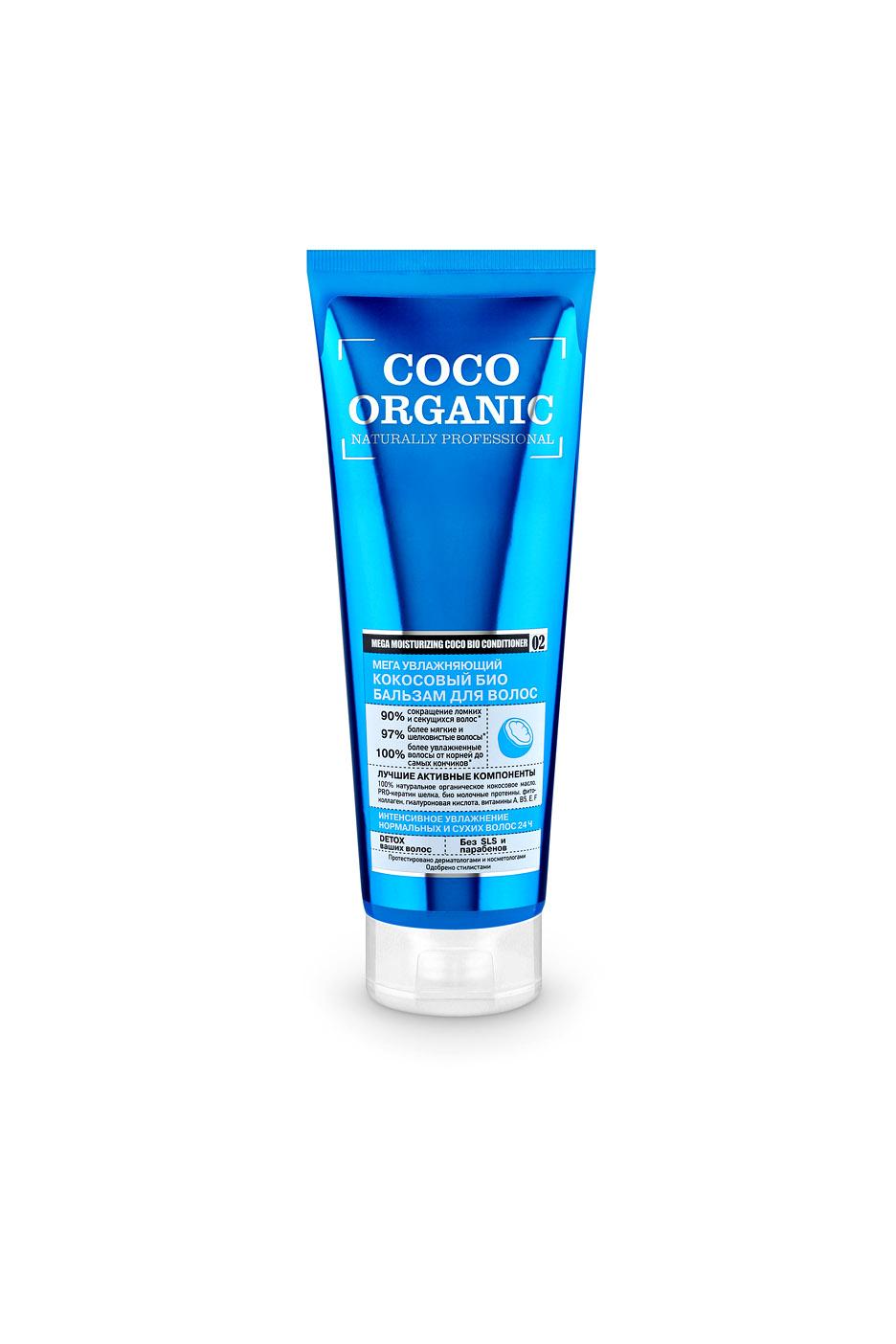 Оrganic Shop Naturally professional Бальзам для волос Мега увлажняющий, кокосовый, 250 млAC-2233_серый100% натуральное органическое кокосовое масло интенсивно увлажняет волосы, придает им мягкость и ослепительный блеск. Гиалуроновая кислота наполняет волосы живительной влагой, делает их упругими и эластичными. PRO-кератин шелка защищает волосы от пересушивания, термо и УФ воздействий, удерживая влагу внутри волоса. Био молочные протеины предотвращают повреждение волосяных луковиц, активно увлажняя их. Фито-коллаген уплотняет волосы, устраняет ломкость и сечение.Товар сертифицирован.