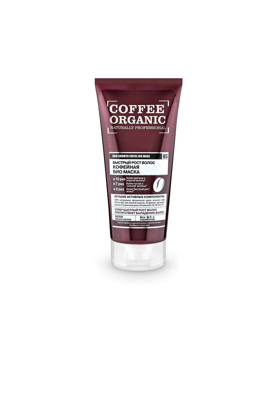 Оrganic Shop Naturally Professional Био-маска для волос Быстрый рост волос, кофейная, 200 млFS-00897100% натуральное органическое масло зеленого кофе активно тонизируют кожу головы, пробуждая волосяные луковицы и обеспечивая быстрый рост волос. 3D-пептиды залечивают поврежденную структуру волос, предотвращая ломкость. Био-конский кератин защищает волосы, придает мягкость и эластичность. Органическое масло корня женьшеня глубоко питает и укрепляет волосяные луковицы, предотвращая выпадение волос. 3X-аргинин уплотняет волосы, делая их густыми и крепкими. Товар сертифицирован.