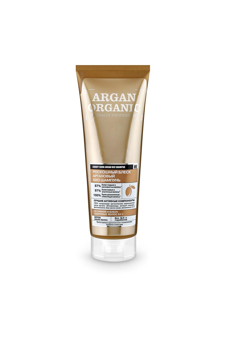 Оrganic Shop Naturally Professional Био-шампунь для волос Роскошный блеск, аргановый, 250 млFS-00897100% натуральное органическое марокканское масло арганы интенсивно питает и увлажняет волосы, придает им зеркальный блеск и сияние. 3D-керамиды легко проникают внутрь волоса и восстанавливают их структуру, предотвращая ломкость и сечение. Экстракт жемчуга насыщает волосы минералами и аминокислотами, делая их гладкими и шелковистыми. Фито-коллаген проникает в глубь волос, уплотняя их структуру. Био масло какао укрепляет структуру волос, придавая им жизненную силу и энергию.Товар сертифицирован.