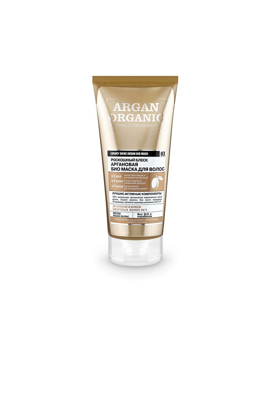 Оrganic Shop Naturally Professional Био-маска для волос Роскошный блеск, аргановая, 200 млFS-54114100% натуральное органическое марокканское масло арганы интенсивно питает и увлажняет волосы, придает им зеркальный блеск. Жидкий кератин залечивает поврежденную структуру волос и придает кристальное сияние. Био-масло макадамии облегчает расчесывание, делая волосы мягкими и послушными. 3D-керамиды проникают внутрь волоса, предотвращая ломкость и сечение, делают волосы эластичными и упругими. Протеины кашемира защищают и уплотняют волосы, позволяют удерживать влагу глубоко в структуре волос. Товар сертифицирован.