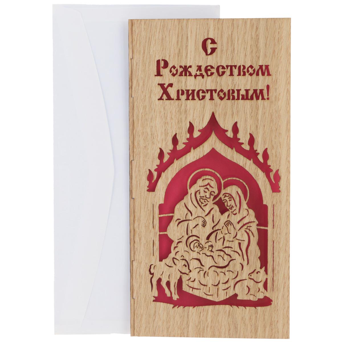 Открытка Караван-СТ С Рождеством Христовым!, с конвертом. ОБ59ОБ59