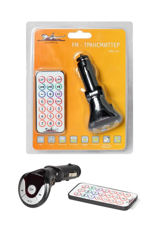 FM-трансмиттер AirlineAFM-L-01FM-трансмиттер Airline предназначен для воспроизведения аудиофайлов с твердотельных носителей информации (USB flash drive, SD card) и трансляции звука в FM диапазоне для прослушивания через радиоприемник автомобиля. Другими словами вы вставляете флэшку с музыкой в FM - трансмиттер, который подключается в гнездо прикуривателя, настраиваете свой радиоприемник на нужный канал и наслаждаетесь прослушиванием. Это устройство полезно для тех автолюбителей, автомагнитола которых не воспроизводит современные цифровые форматы файлов (MP3, WMA и т.д.), но оснащена радиоприемником.Диапазон частот: 27,5-108 МГц.Количество каналов: 206.Тип дисплея: сегментный LED.Поддерживаемый формат: MP3.Вход: USB и линейный вход.Радиус действия: до 5 м.