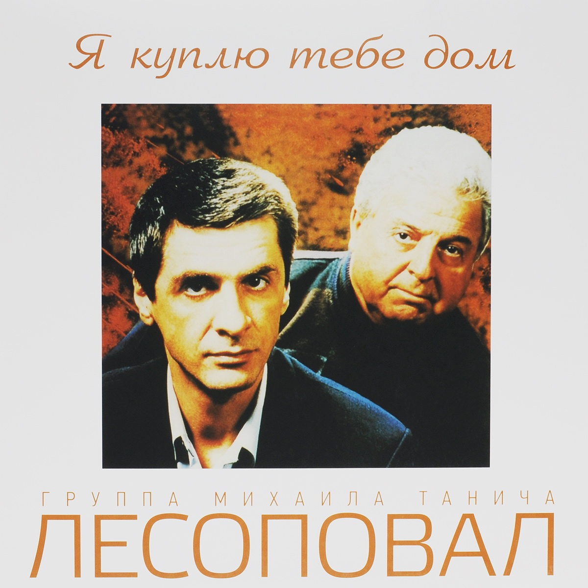 Лесоповал Группа Михаила Танича Лесоповал. Я куплю тебе дом (LP) куплю памперсы