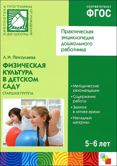 Физическая культура в детском саду. Старшая группа консультирование родителей в детском саду возрастные особенности детей
