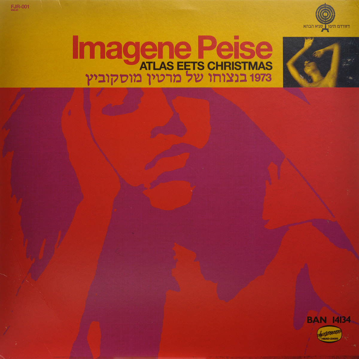 The Flaming Lips The Flaming Lips. Imagene Peise: Atlas Eets Christmas (LP) flaming lips flaming lips this here giraffe ep