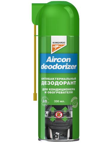 Очиститель системы кондиционирования Kangaroo Aircon Deodorizer, 330 млREF1240SEОчиститель системы кондиционирования Kangaroo Aircon Deodorizer - дезодорант для кондиционера и обогревателя, который удаляет на 99,9% образовавшуюся плесень и бактерии. Благодаря сочетанию компонентов наносеребра (серебро - нано), убивает кишечную палочку, стафилококк, грибки и др. Обладает длительным антибактериальным действием. Удаляет неприятный запах кондиционера и предупреждает возникновение микроорганизмов, являющихся причиной неприятного запаха. Использование дезинфицирующего средства одобрено управлением по контролю за качеством пищевых и фармацевтических продуктов.