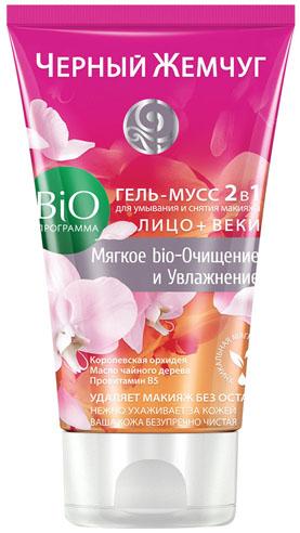 Черный Жемчуг Гель-мусс для умывания Мягкое bio-очищение и увлажнение 120 млFS-00897Гель-мусс для умывания и снятия макияжа 2в1 Bio-программа - мягкое очищение и увлажнение. Королевская орхидея повышает мягкость и эластичность кожи, способствует интенсивному увлажнению. Масло чайного дерева устраняет сухость и раздражения, питая и смягчая кожу. Провитамин B5 придет лицу здоровый и сияющий вид. Идеально для чувствительной кожи. Товар сертифицирован.